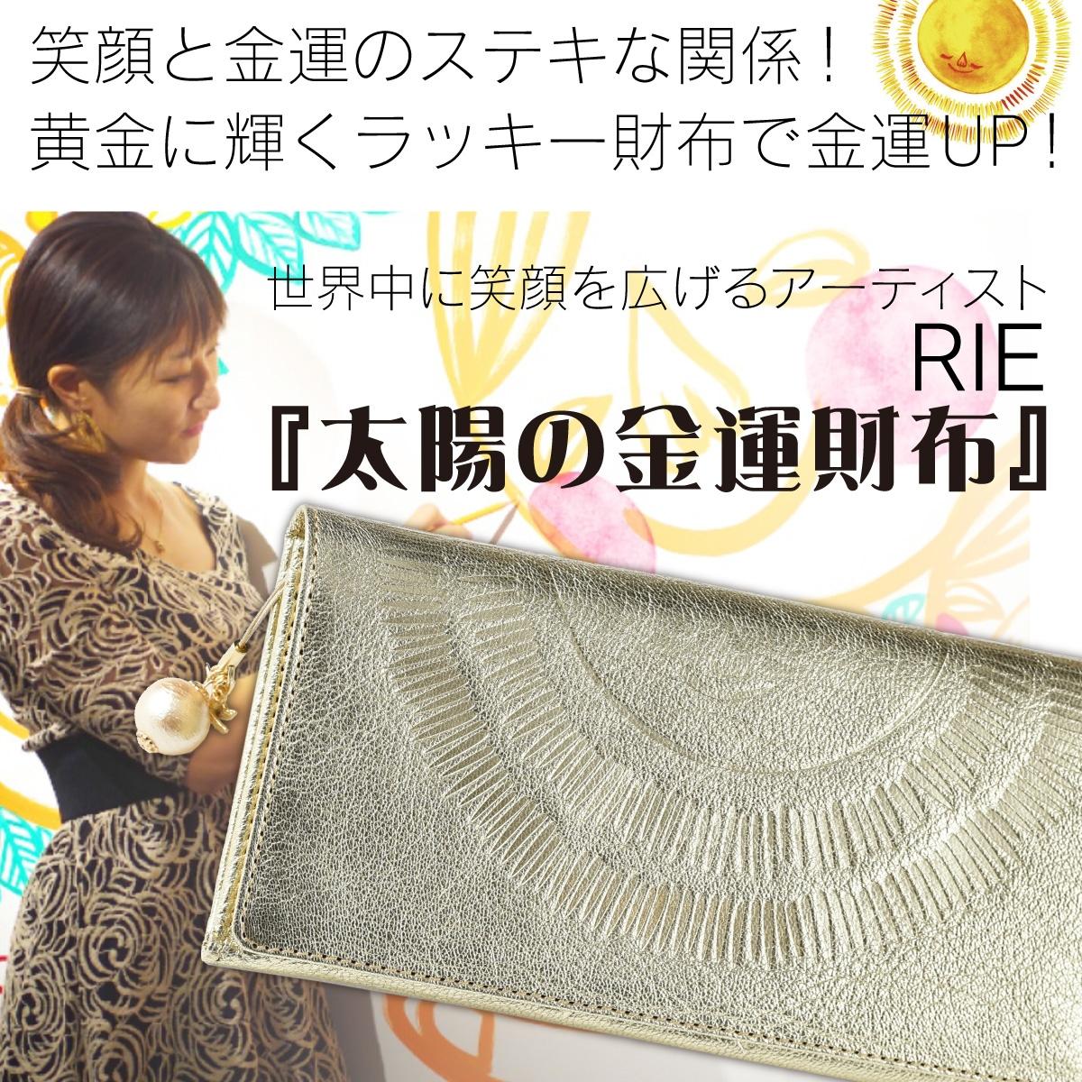 世界中に笑顔を広げるアーティスト RIEの『太陽の金運財布』 開運グッズ
