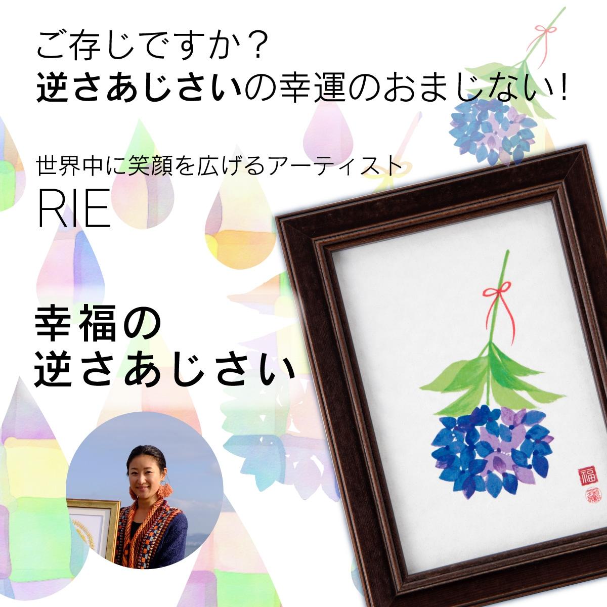 簡単おまじない♪  RIEの『幸福の逆さあじさい』 開運グッズ