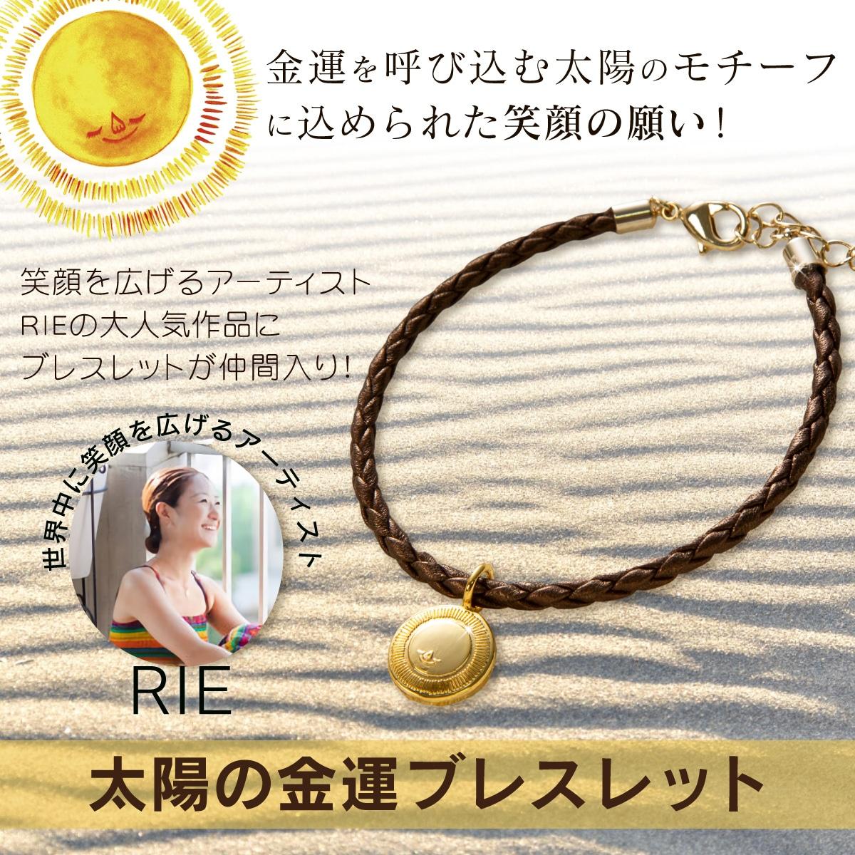 RIEの『太陽の金運ブレスレット』 開運グッズ