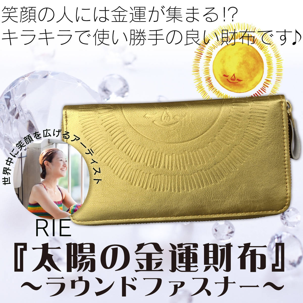 RIEの『太陽の金運財布ラウンド』 開運グッズ
