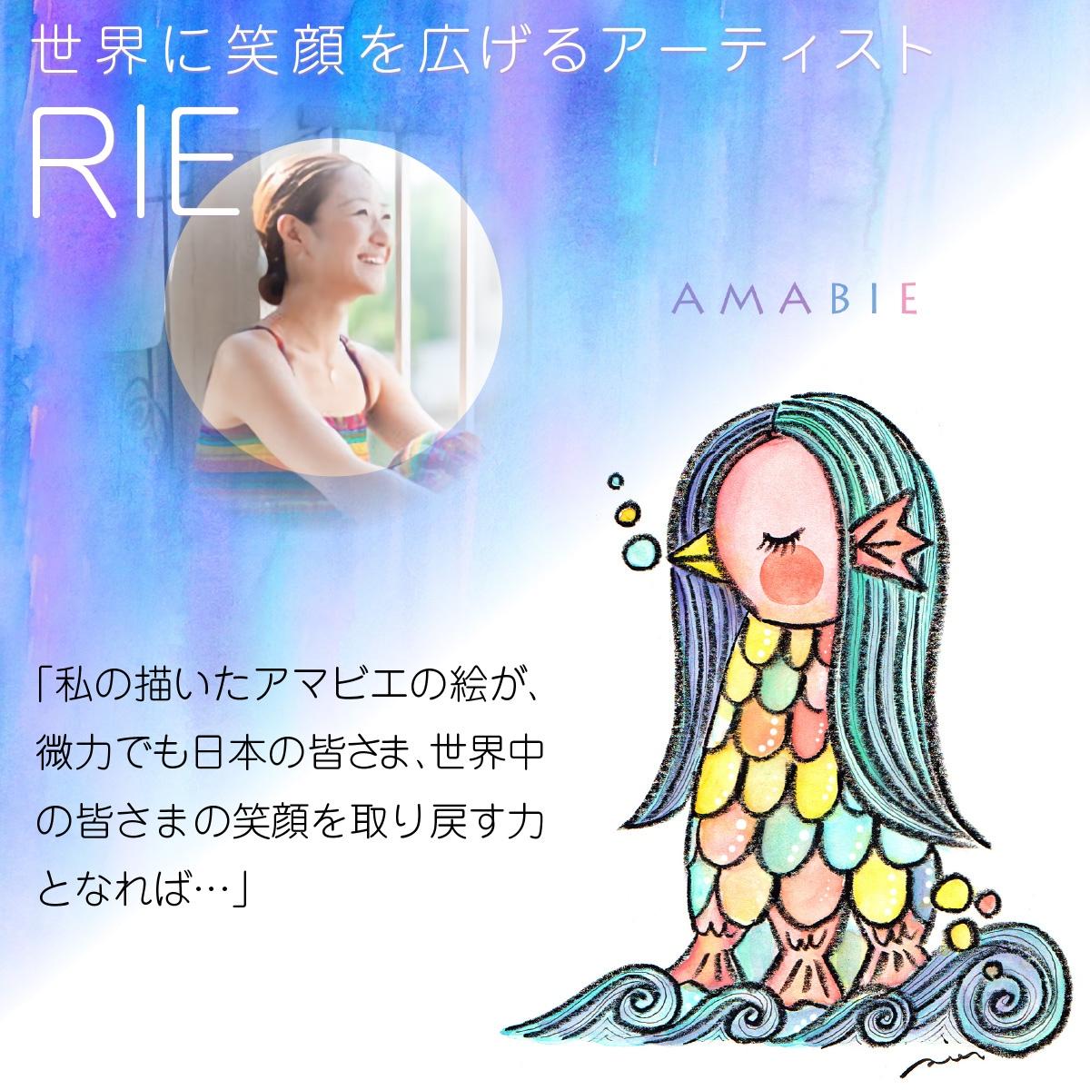 RIEの『AMABIE』 ≫疫病退散!?妖怪アマビエの開運アート 開運グッズ