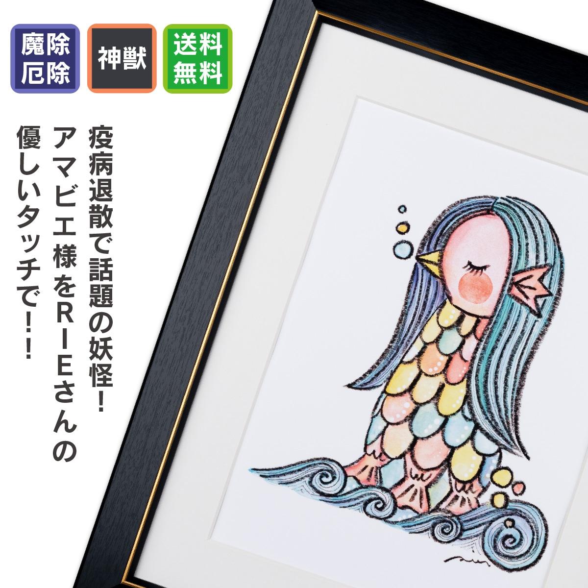 RIEの『AMABIE』A4アートフレーム判 ≫疫病退散!?妖怪アマビエの開運アート 開運グッズ