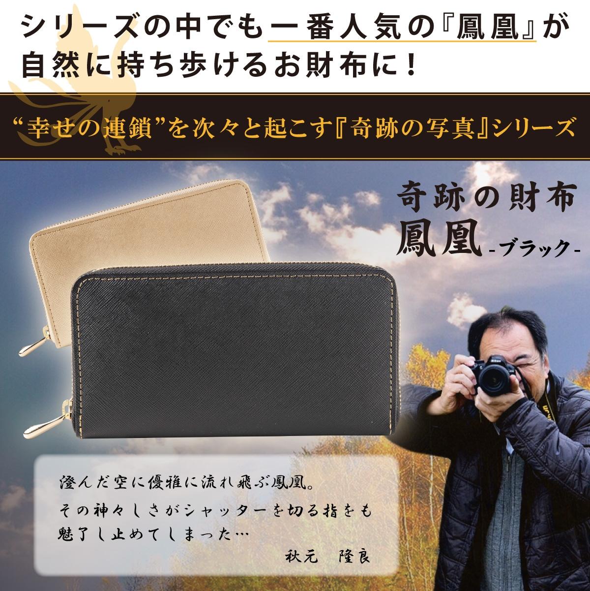 【奇跡の写真】 奇跡の財布『鳳凰』 (ブラック) 開運グッズ