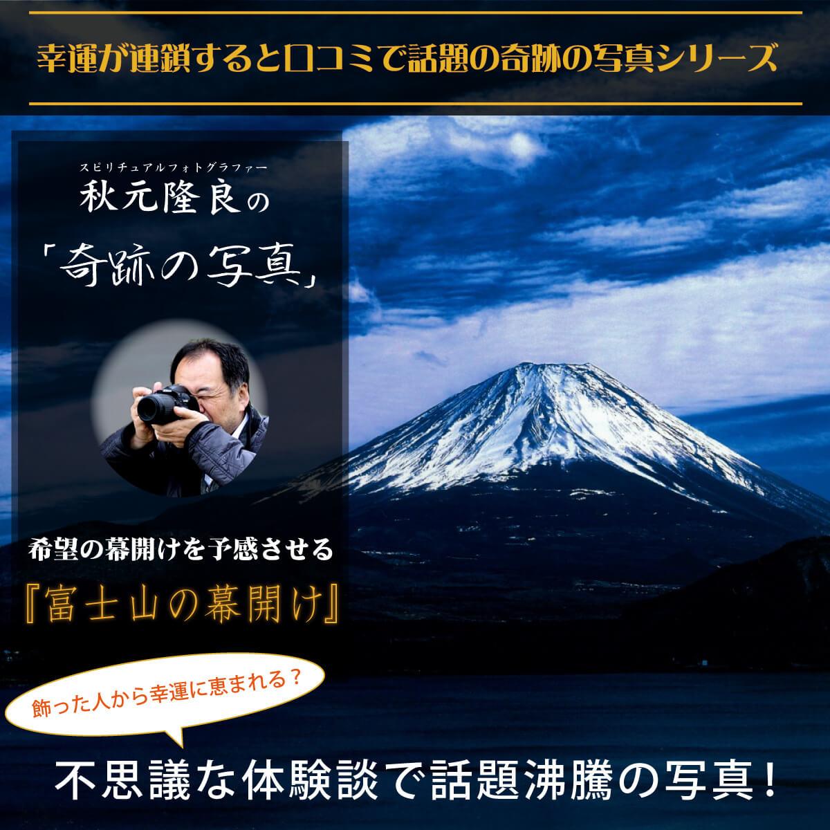 【奇跡の写真】富士山の幕開け ≫飾るだけで幸運が連鎖すると話題!秋元隆良の開運フォト作品 開運グッズ