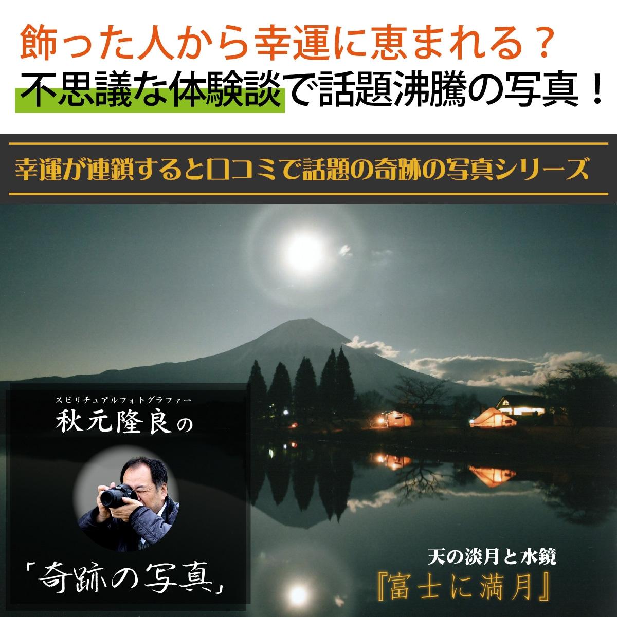 【奇跡の写真】霊峰に月満ちる ≫飾るだけで幸運が連鎖すると話題!秋元隆良の開運フォト作品 開運グッズ