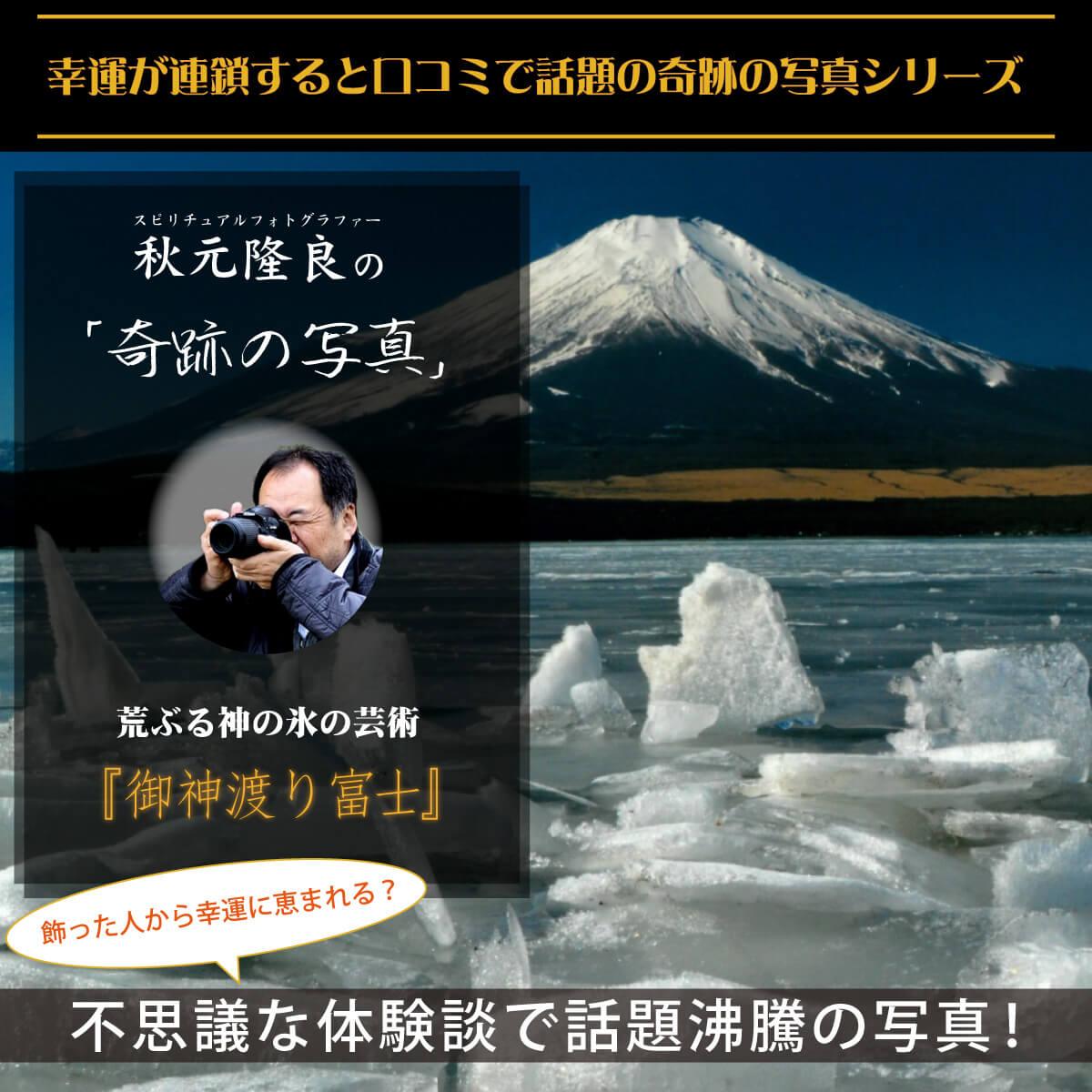 【奇跡の写真】御神渡り富士 ≫飾るだけで幸運が連鎖すると話題!秋元隆良の開運フォト作品 開運グッズ