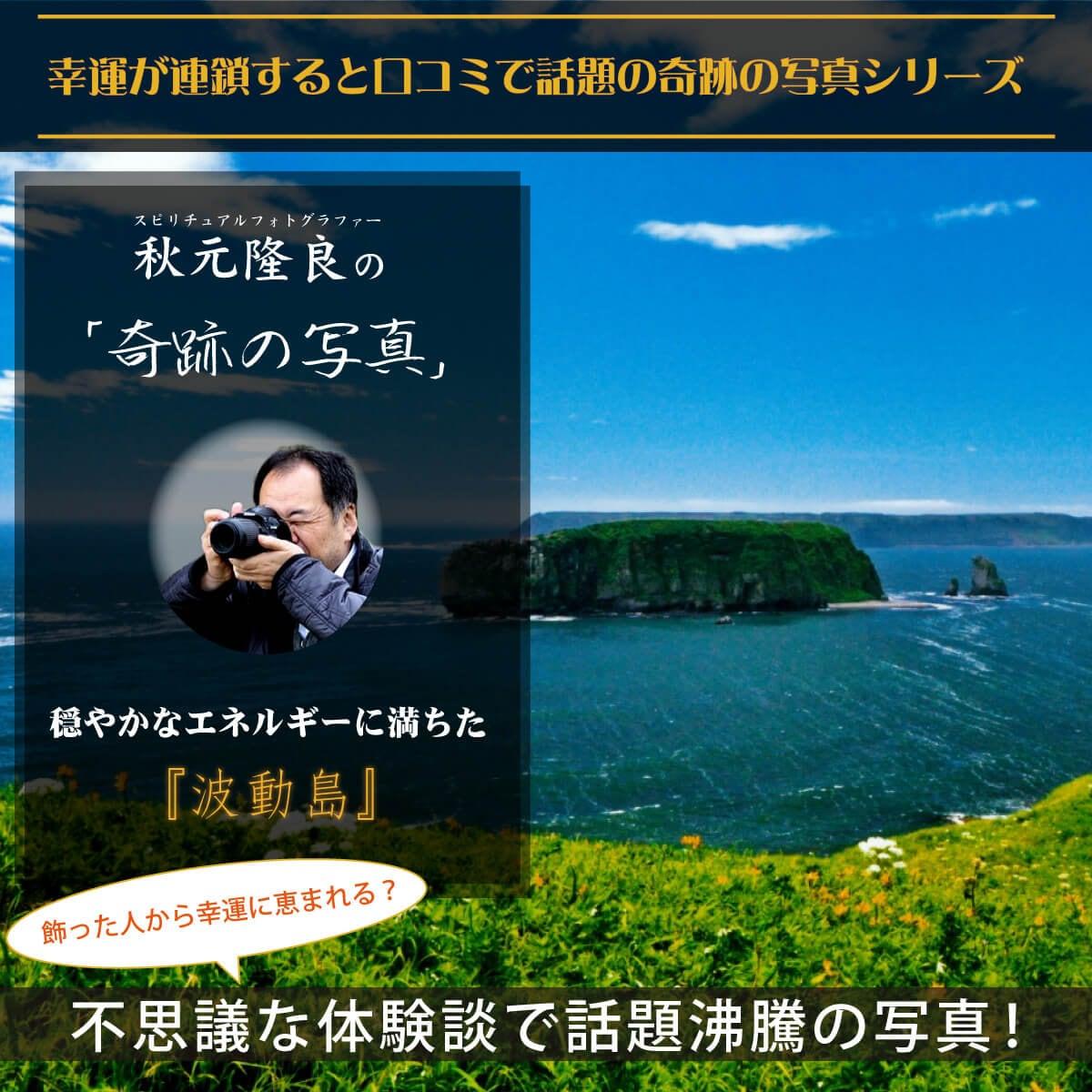 【奇跡の写真】波動島 ≫飾るだけで幸運が連鎖すると話題!秋元隆良の開運フォト作品 開運グッズ
