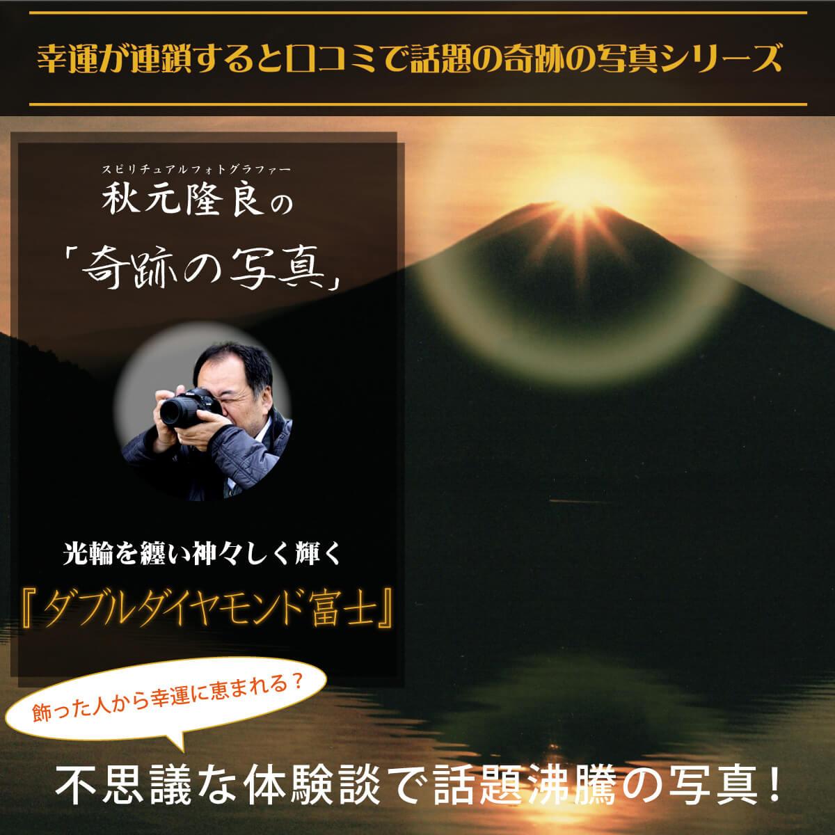 【奇跡の写真】ダブルダイヤモンド富士 ≫飾るだけで幸運が連鎖すると話題!秋元隆良の開運フォト作品 開運グッズ