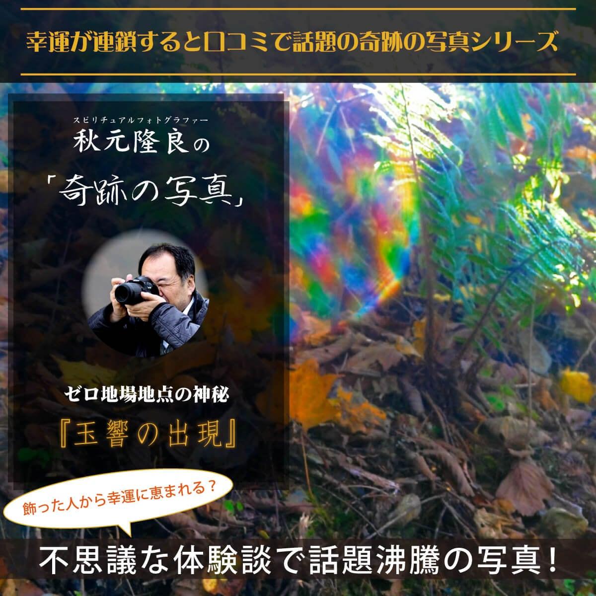 【奇跡の写真】玉響の出現 ≫飾るだけで幸運が連鎖すると話題!秋元隆良の開運フォト作品 開運グッズ
