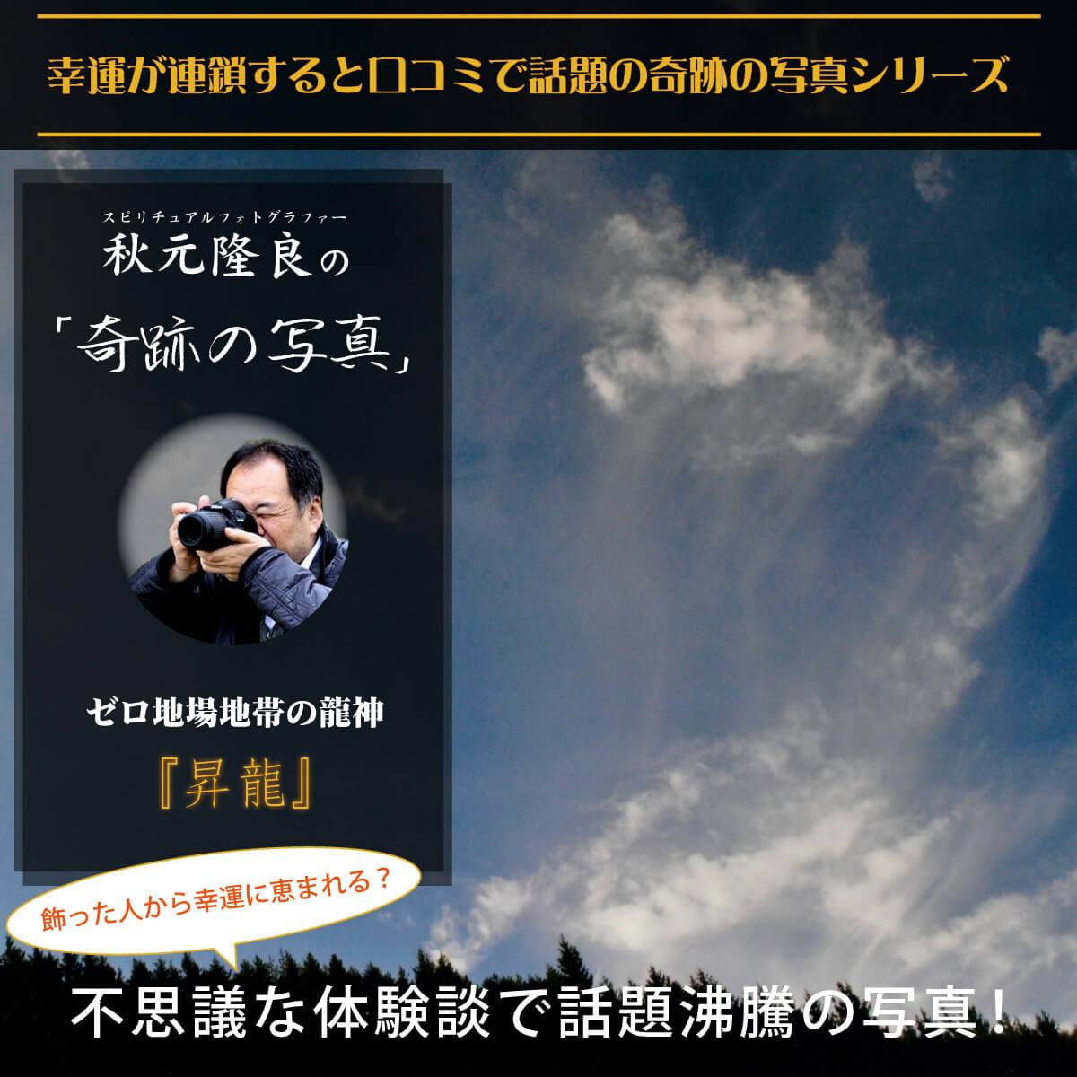 【奇跡の写真】昇龍 ≫飾るだけで幸運が連鎖すると話題!秋元隆良の開運フォト作品 開運グッズ