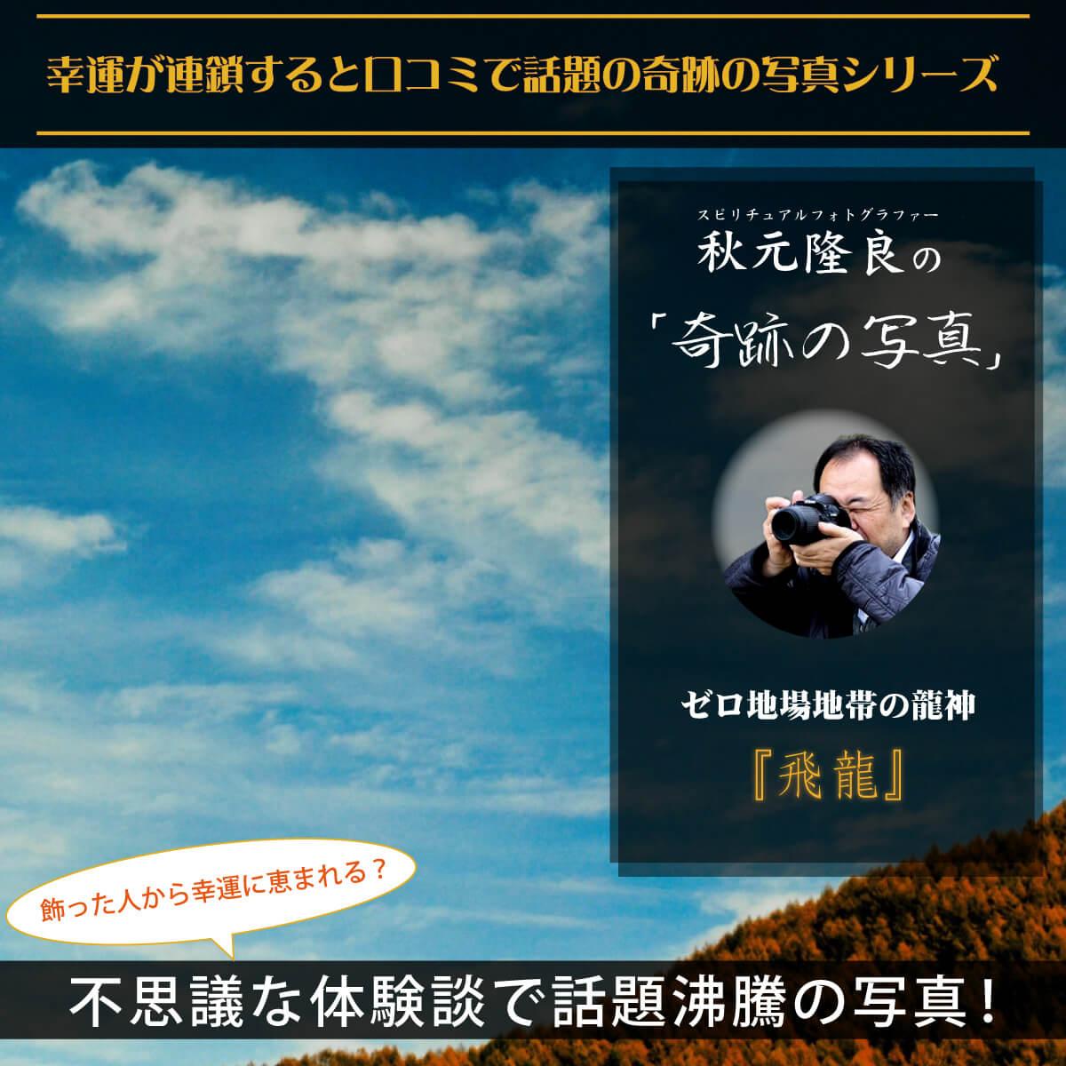 【奇跡の写真】飛龍 ≫飾るだけで幸運が連鎖すると話題!秋元隆良の開運フォト作品 開運グッズ