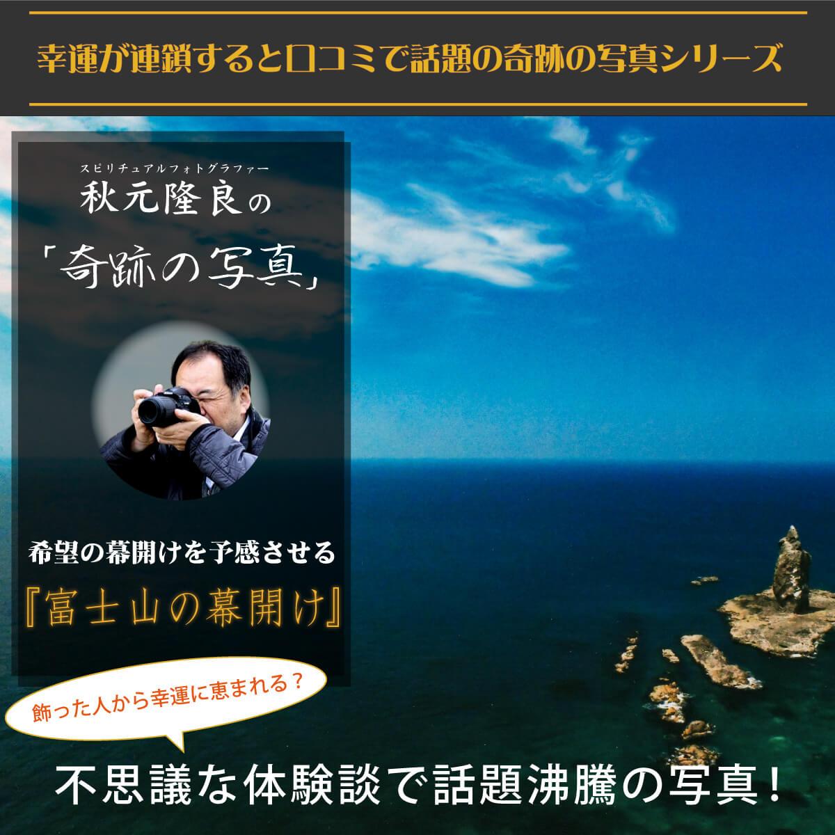 【奇跡の写真】カムイの空 ≫飾るだけで幸運が連鎖すると話題!秋元隆良の開運フォト作品 開運グッズ