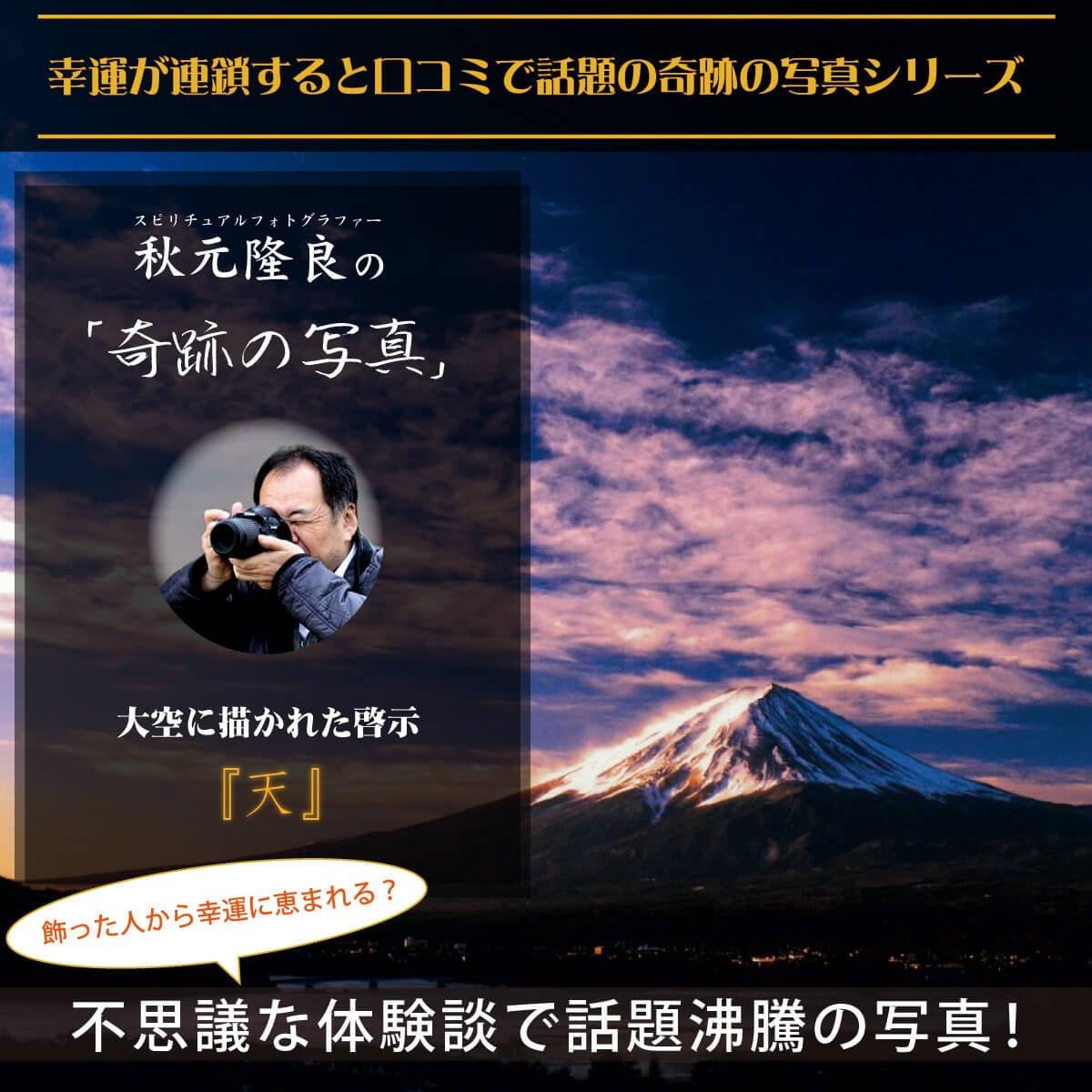 【奇跡の写真】天 ≫飾るだけで幸運が連鎖すると話題!秋元隆良の開運フォト作品 開運グッズ