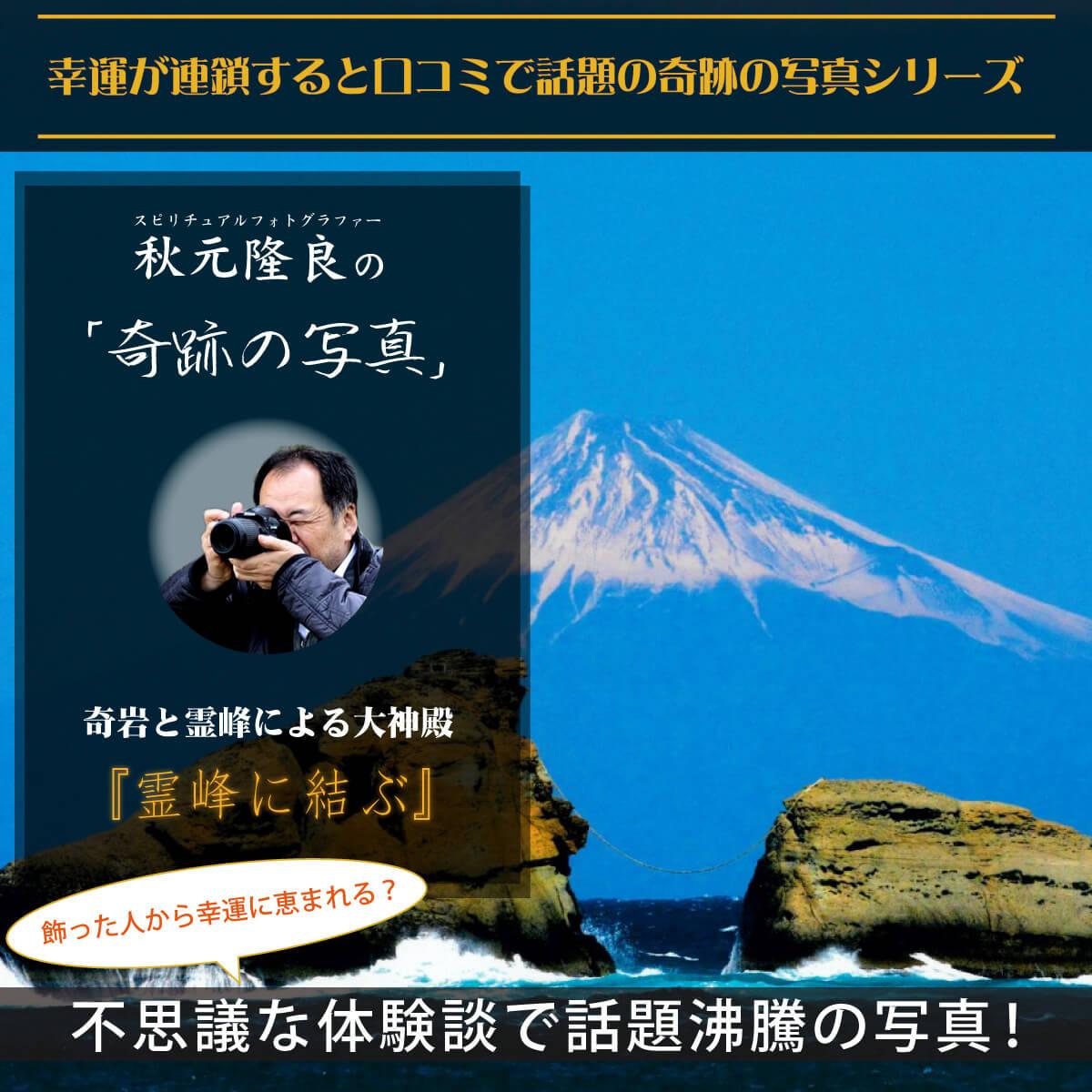 【奇跡の写真】霊峰に結ぶ ≫飾るだけで幸運が連鎖すると話題!秋元隆良の開運フォト作品 開運グッズ
