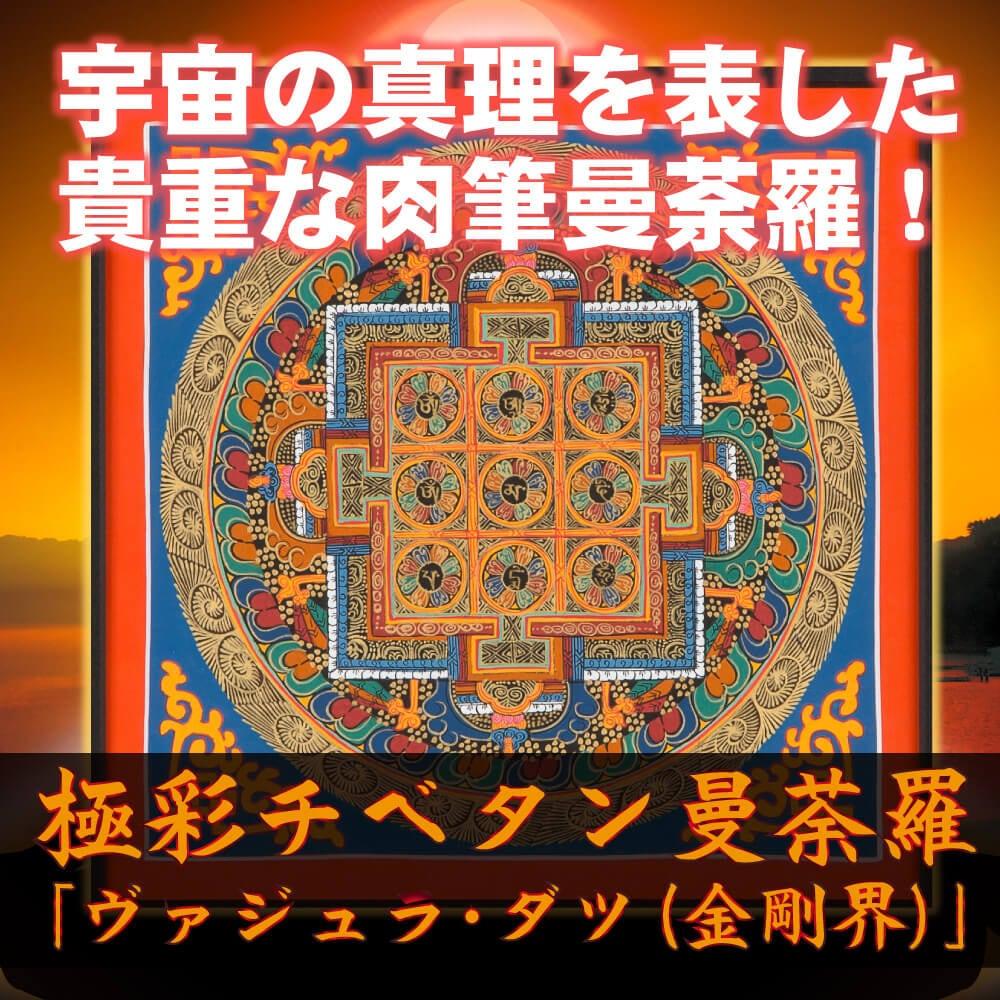 【作品:375-1801】幸福のチベタン曼荼羅 S【金剛界〜ヴァジュラダツマンダラ〜】 開運グッズ