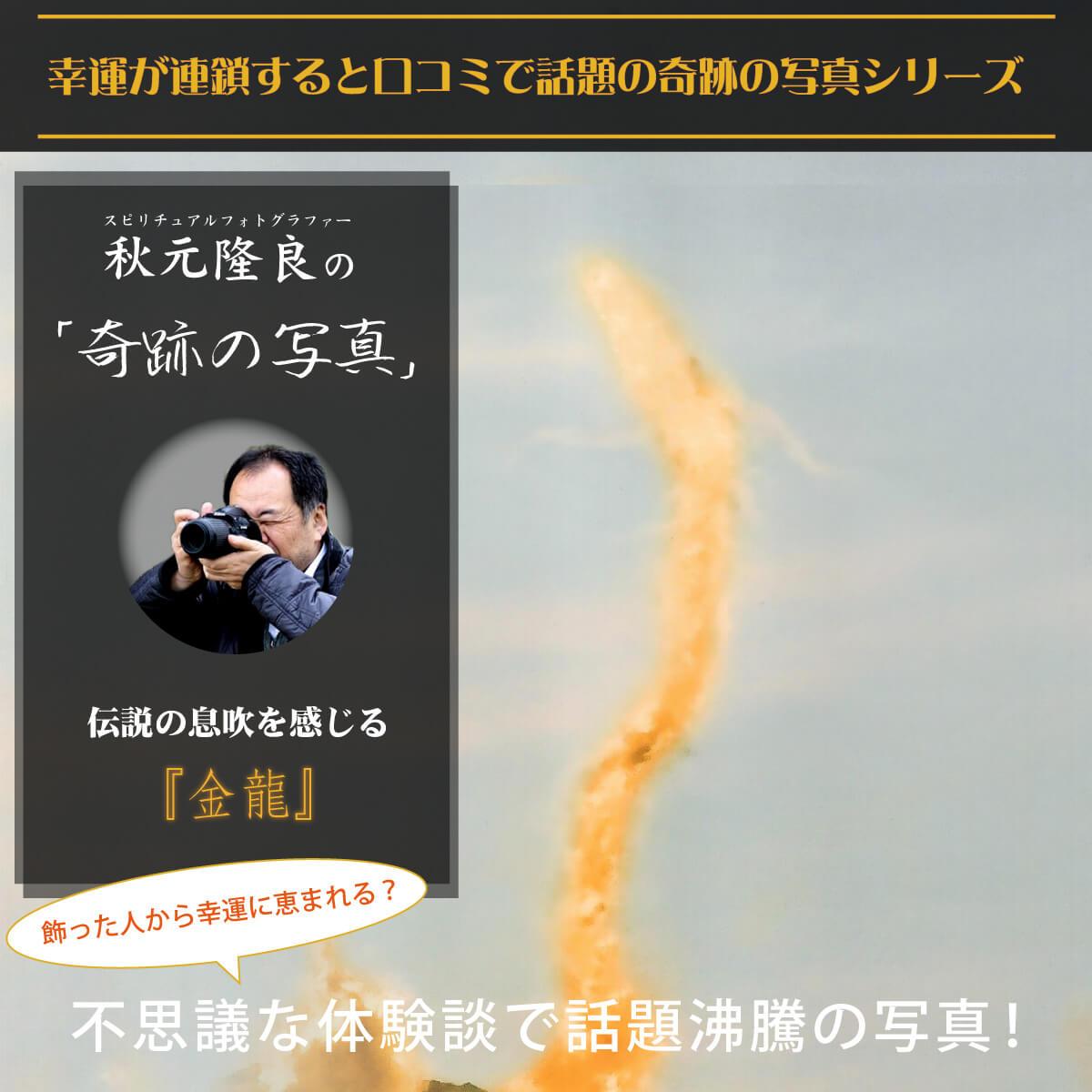 【奇跡の写真】金龍 ≫飾るだけで幸運が連鎖すると話題!秋元隆良の開運フォト作品 開運グッズ