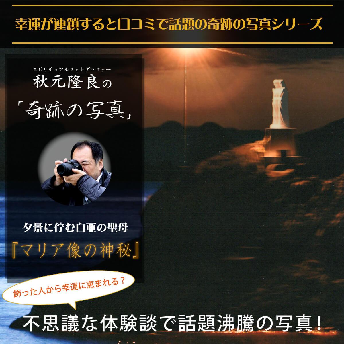【奇跡の写真】マリア像の神秘 ≫飾るだけで幸運が連鎖すると話題!秋元隆良の開運フォト作品 開運グッズ