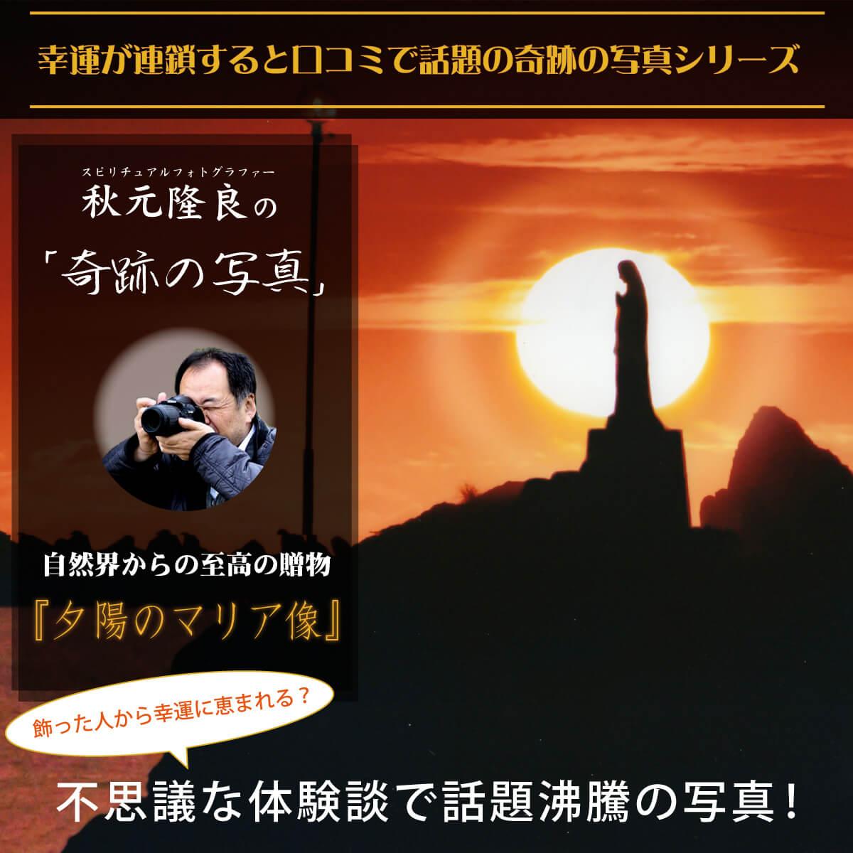 【奇跡の写真】夕陽のマリア像 ≫飾るだけで幸運が連鎖すると話題!秋元隆良の開運フォト作品 開運グッズ