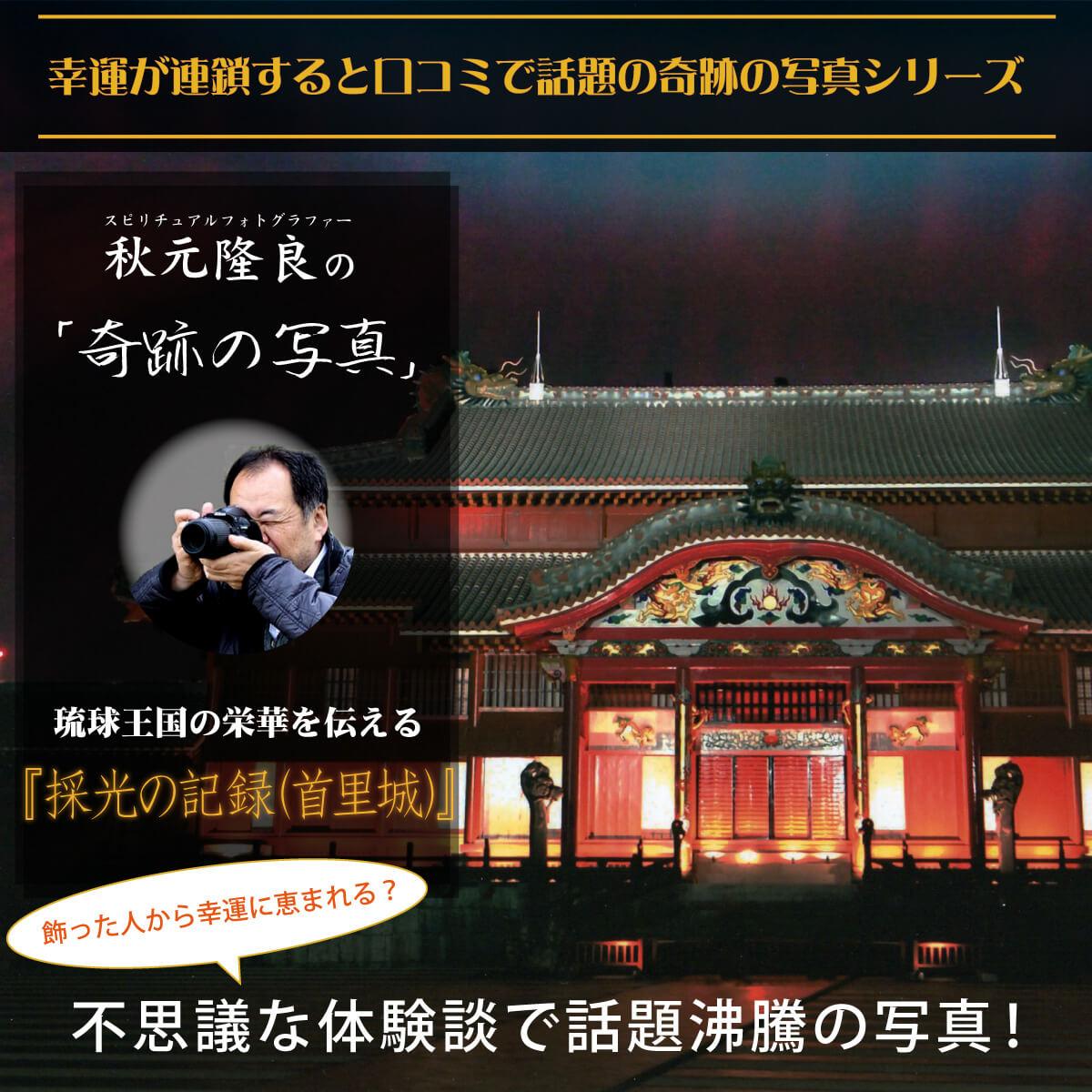 【奇跡の写真】彩光の記録(首里城) ≫飾るだけで幸運が連鎖すると話題!秋元隆良の開運フォト作品 開運グッズ