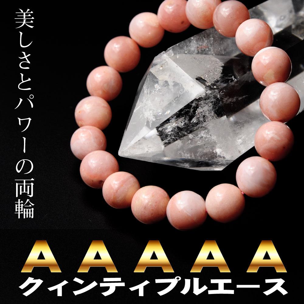 パワーブレスレット【AAAAA】ピンクオパール 開運グッズ