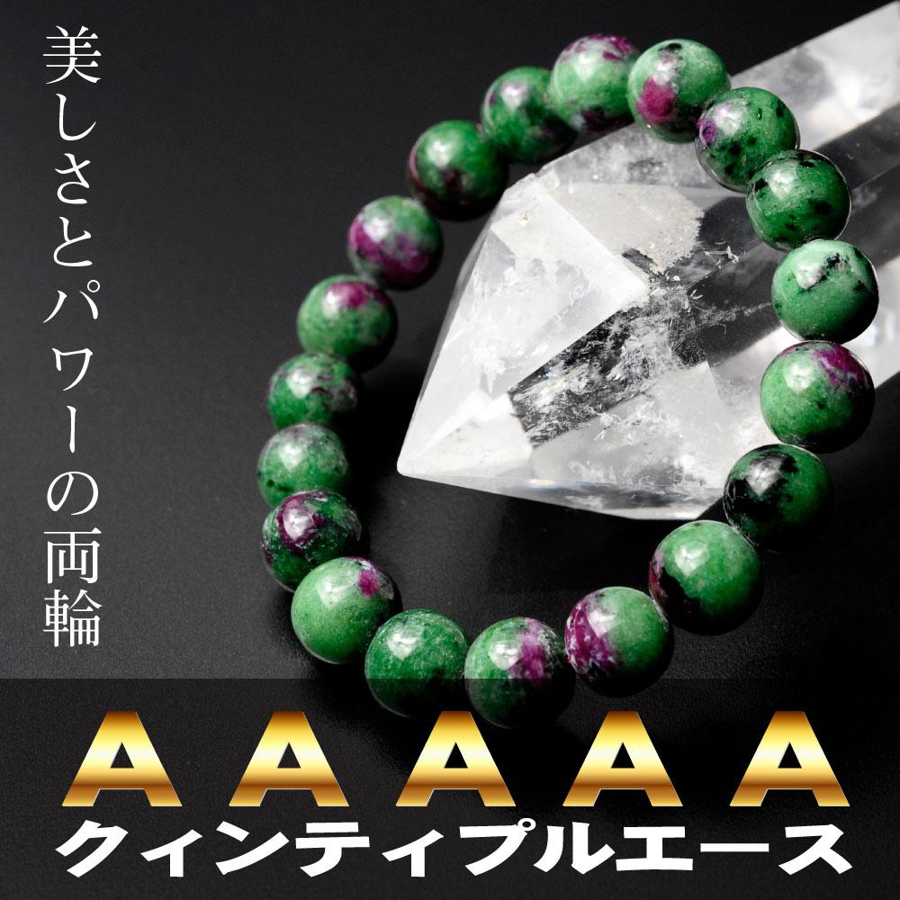 パワーブレスレット【AAAAA】ルビーインゾイサイト 開運グッズ