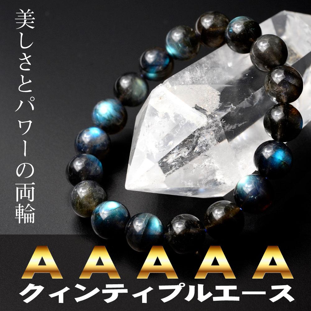 パワーブレスレット【AAAAA】ラブラドライト 開運グッズ