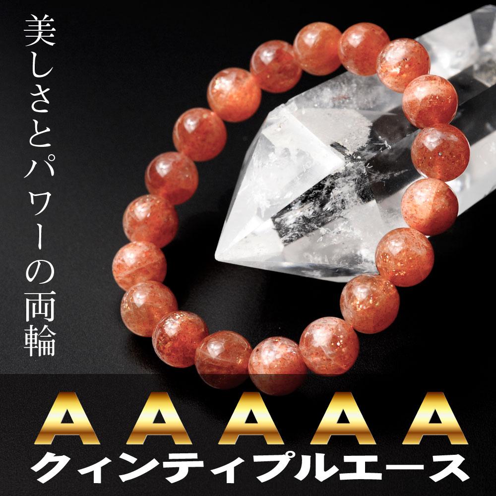パワーブレスレット【AAAAA】ファイアークォーツ 開運グッズ