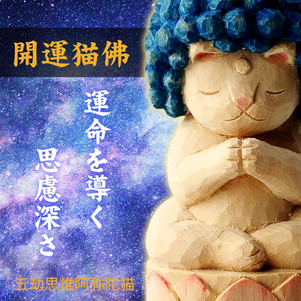 猫五劫思惟阿弥陀〜開運猫仏シリーズ〜 開運グッズ