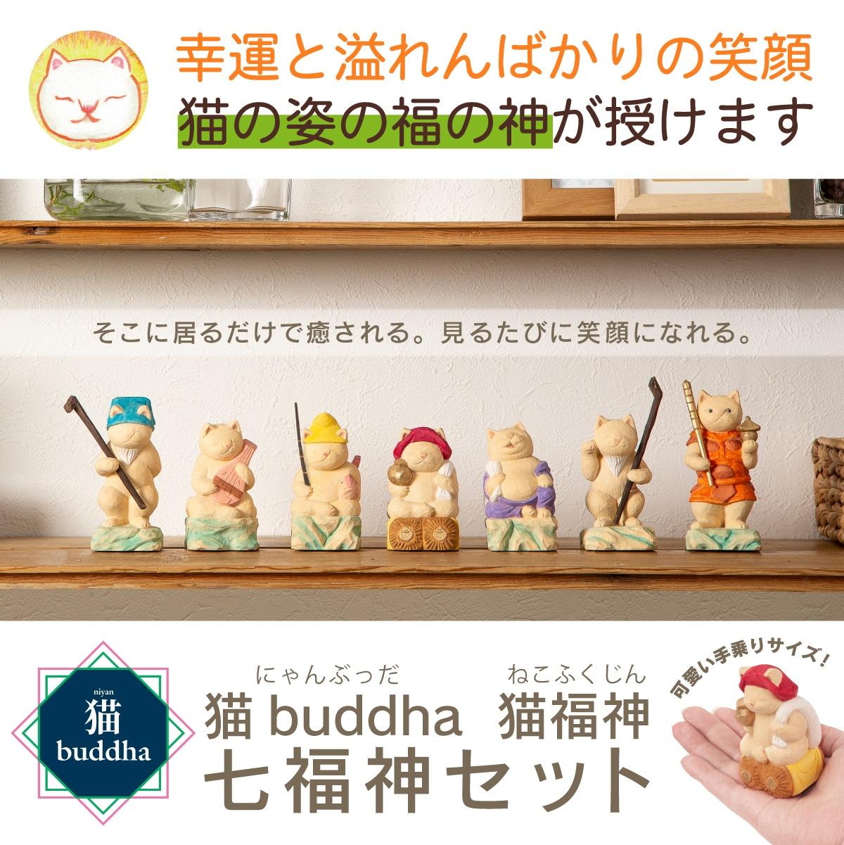 猫buddha 猫福神 七福神セット 開運グッズ