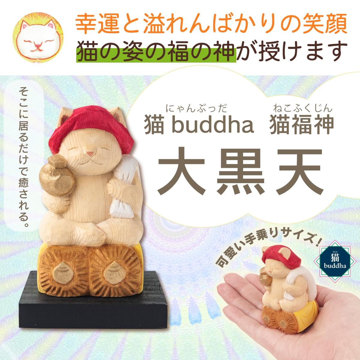 猫buddha 猫福神 大黒天 開運グッズ