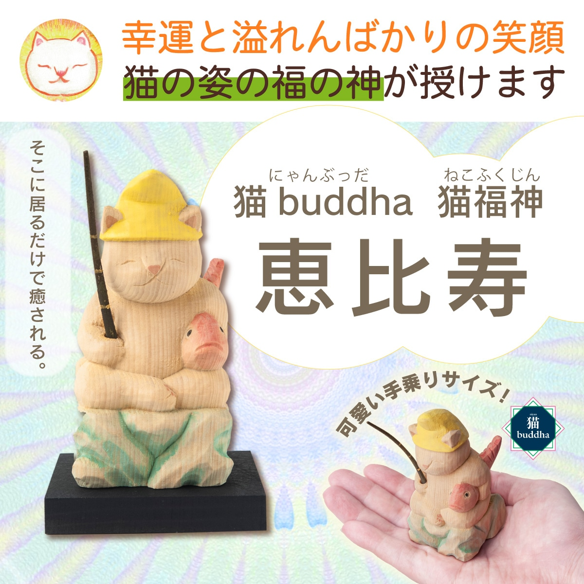 猫buddha 猫福神 恵比寿 開運グッズ