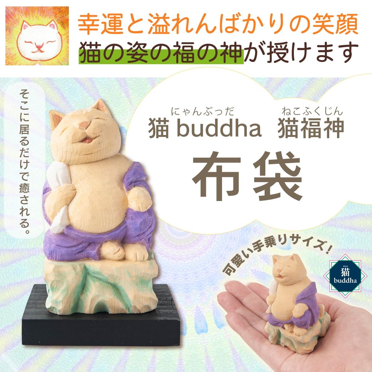 猫buddha 猫福神 布袋 開運グッズ