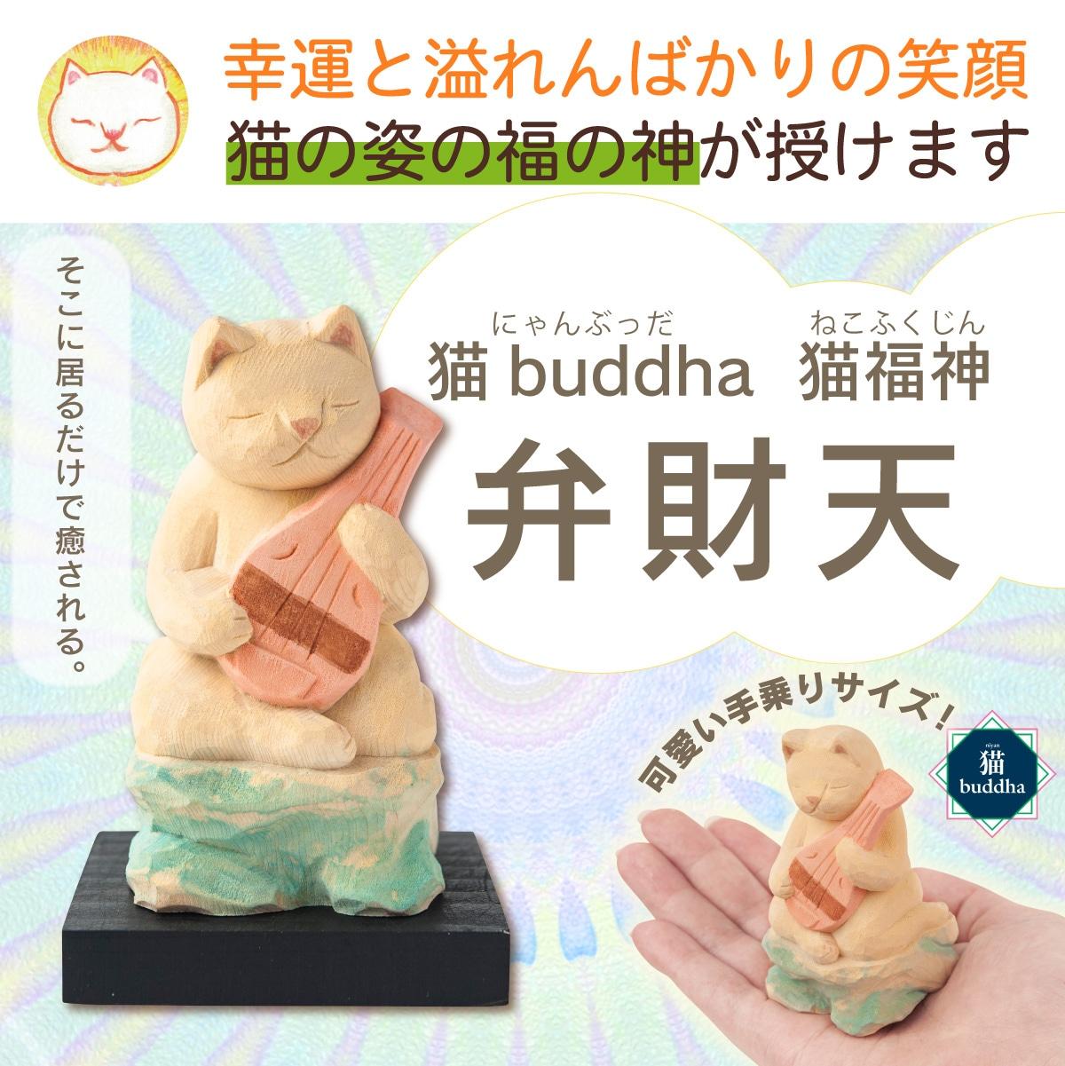 猫buddha 猫福神 弁財天 開運グッズ
