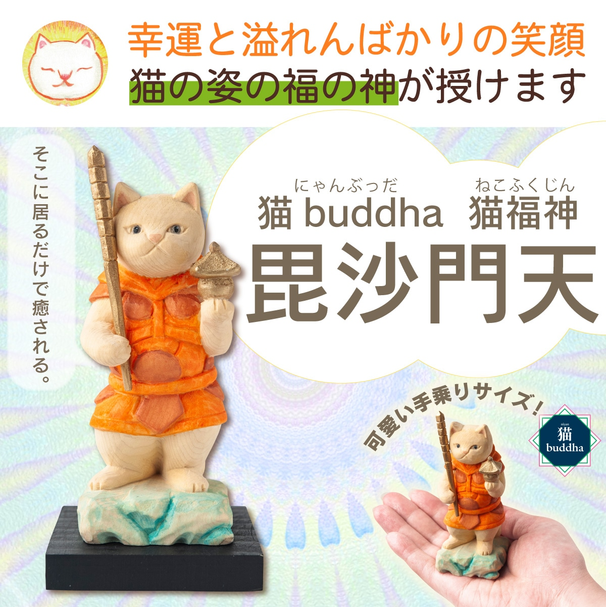 猫buddha 猫福神 毘沙門天 開運グッズ