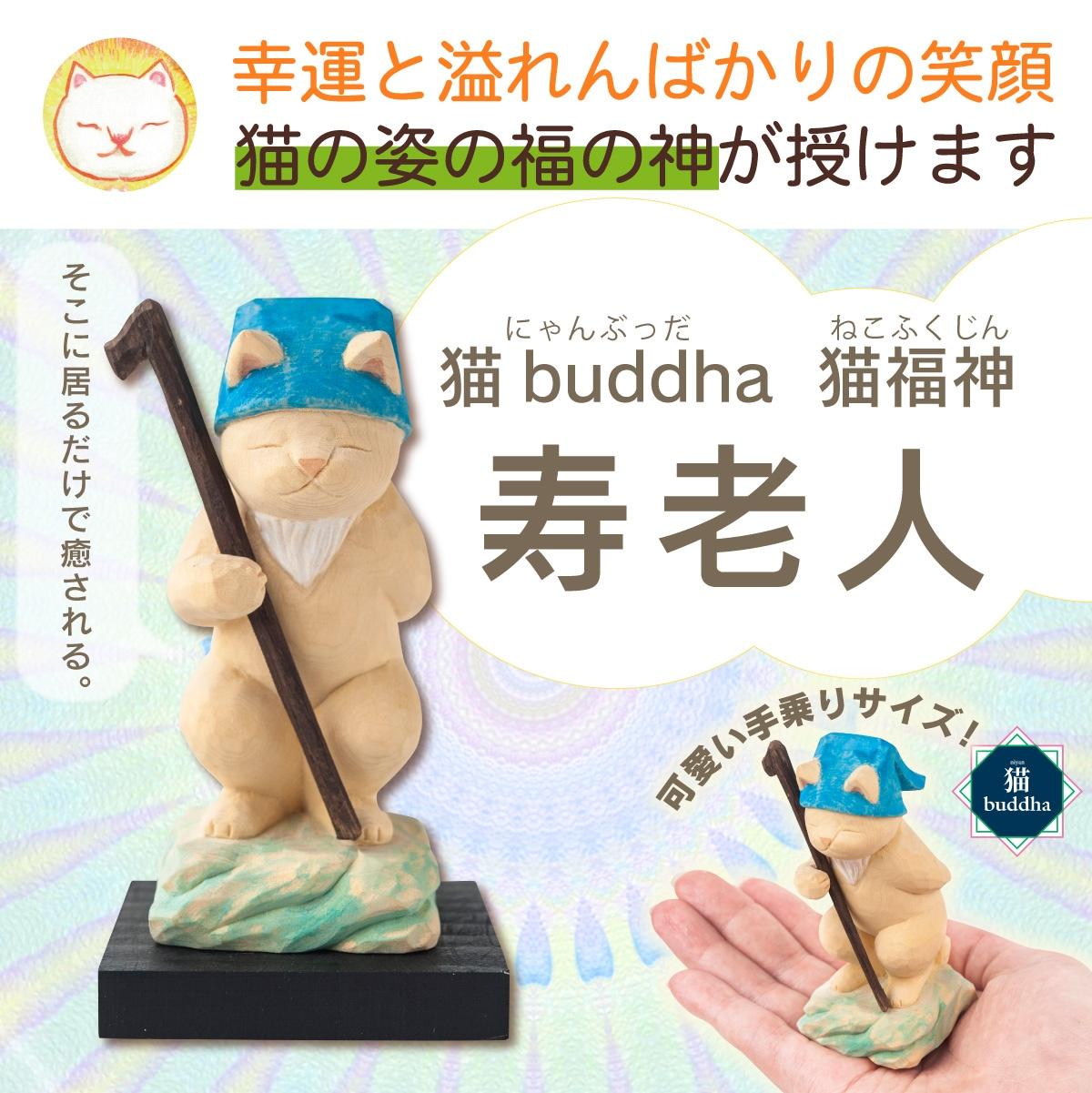 猫buddha 猫福神 寿老人 開運グッズ