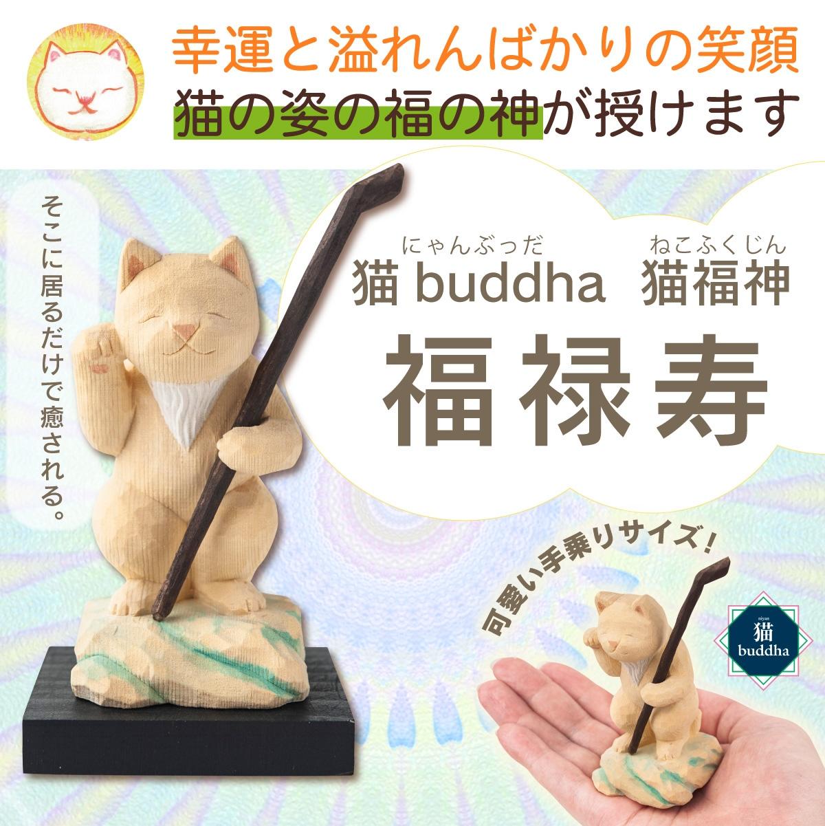 猫buddha 猫福神 福禄寿 開運グッズ