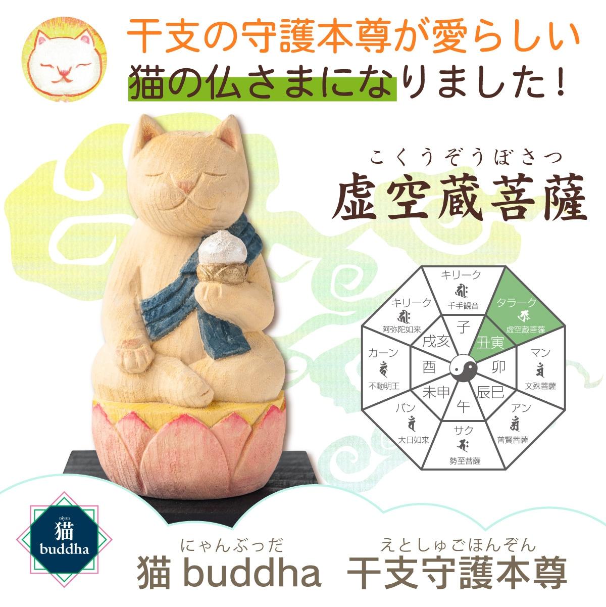 猫buddha 虚空蔵菩薩 開運グッズ