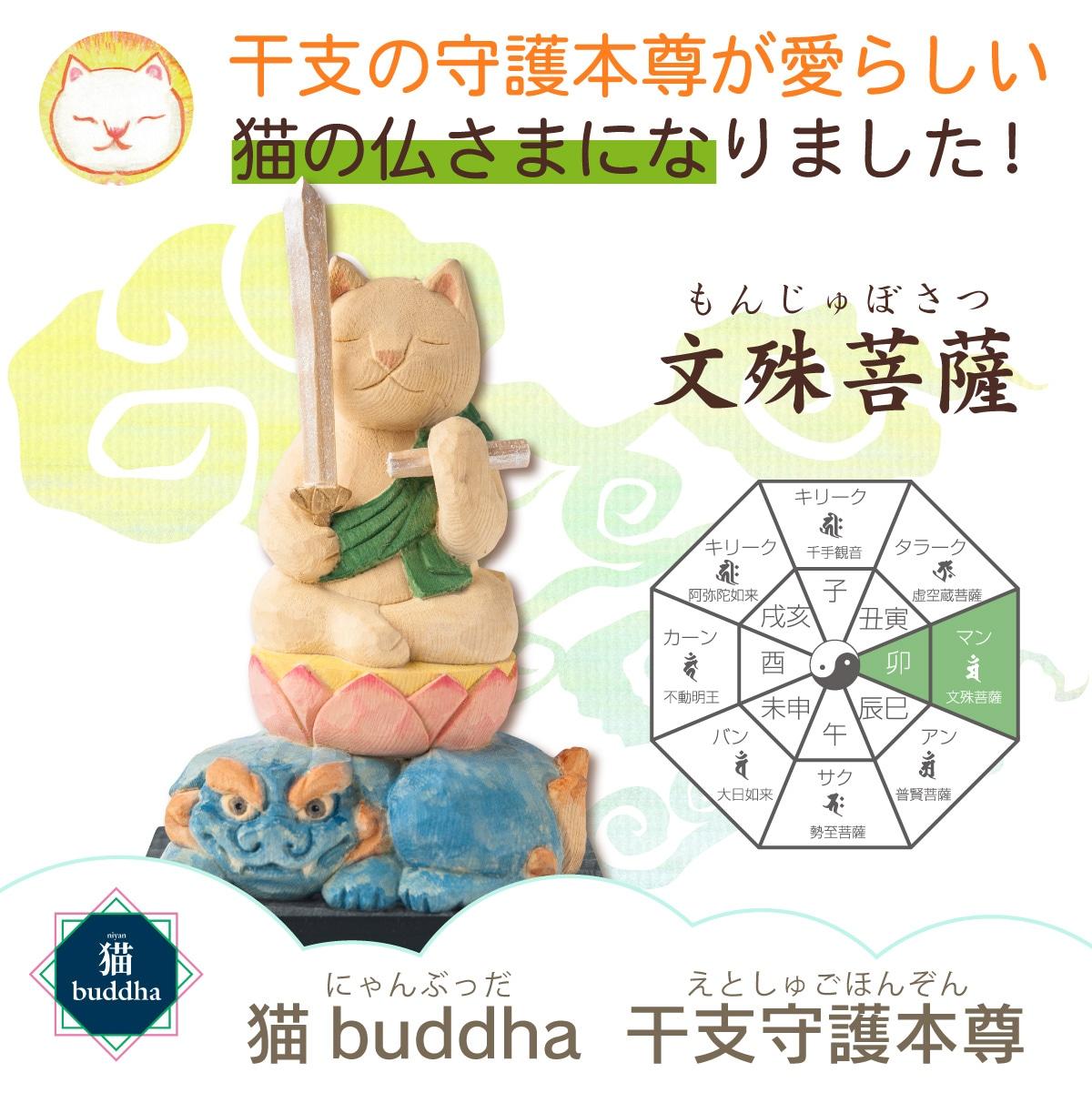 猫buddha 文殊菩薩 開運グッズ
