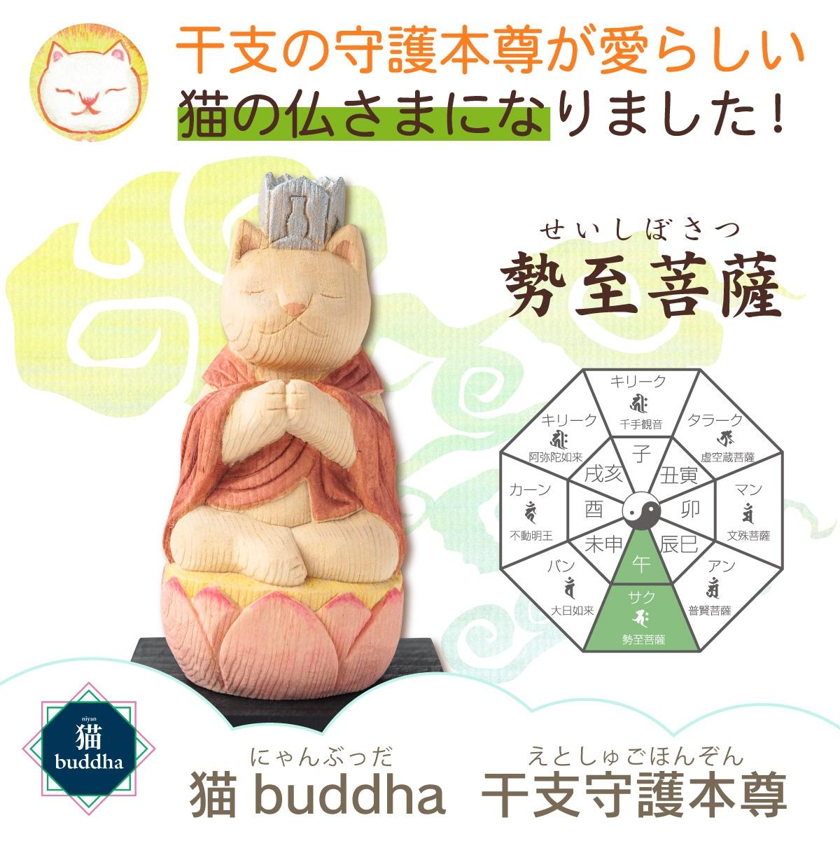 猫buddha 勢至菩薩 開運グッズ