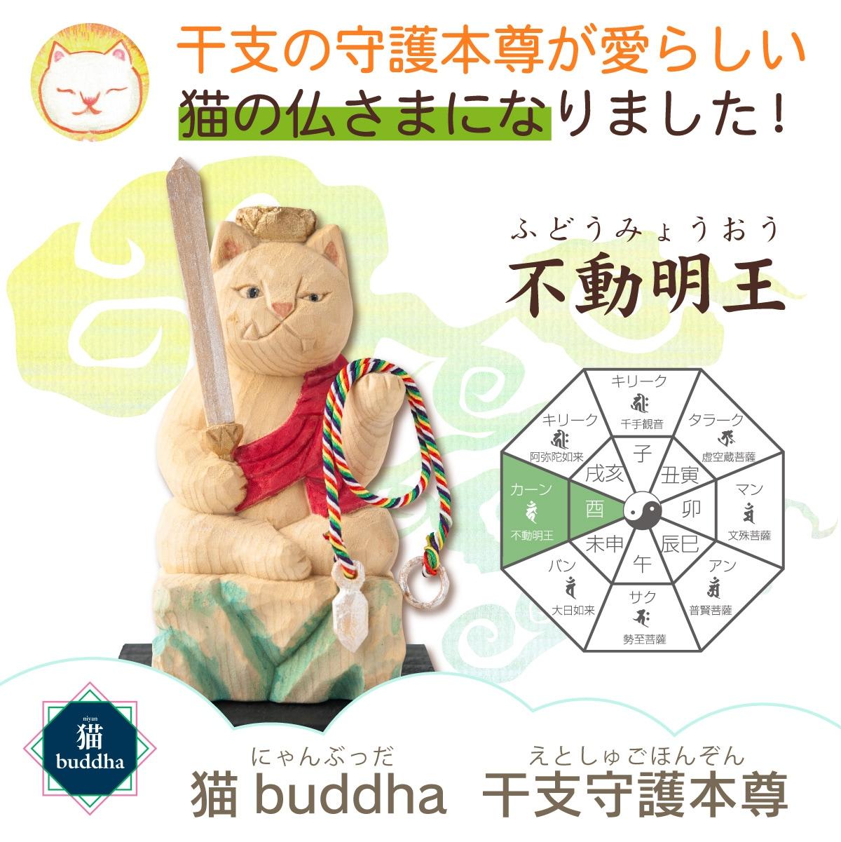 猫buddha 不動明王 開運グッズ
