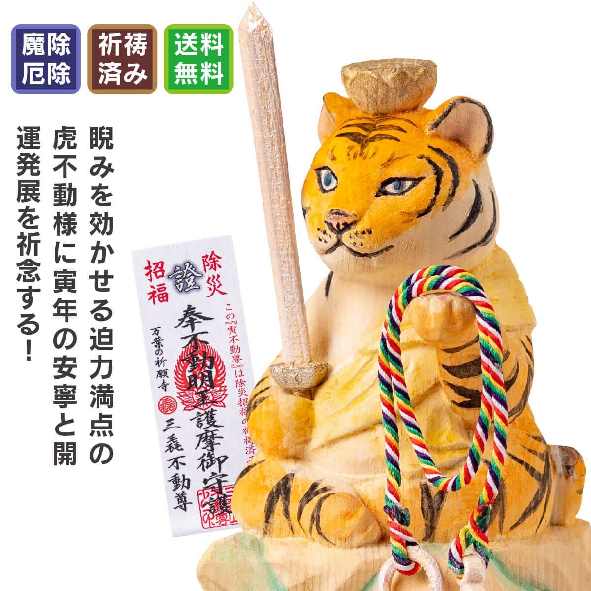猫buddha 厄除寅不動尊 開運グッズ