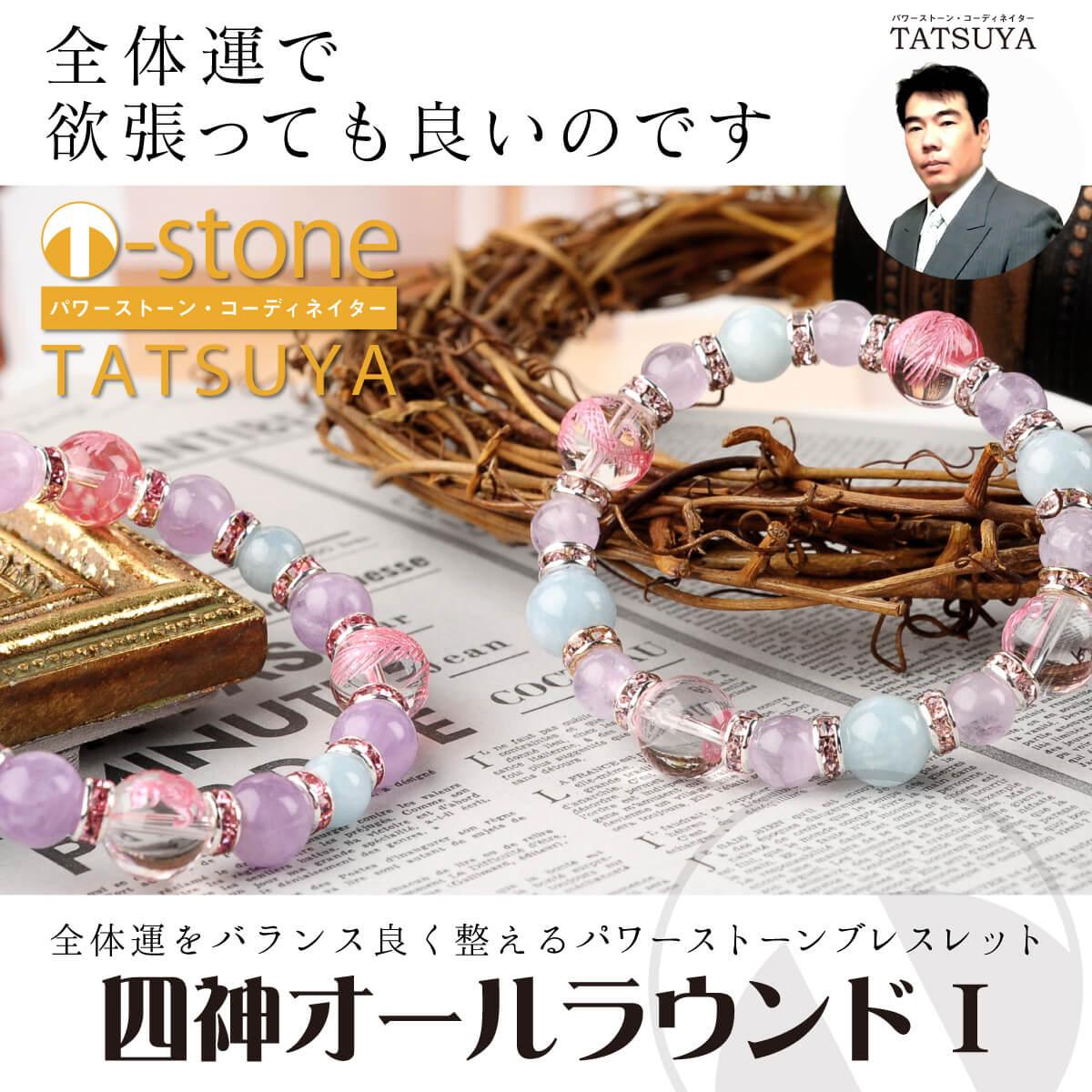 【T-stone】 四神オールラウンド� ≫オーダーメイドの開運ブレスレット→全体運に! 開運グッズ