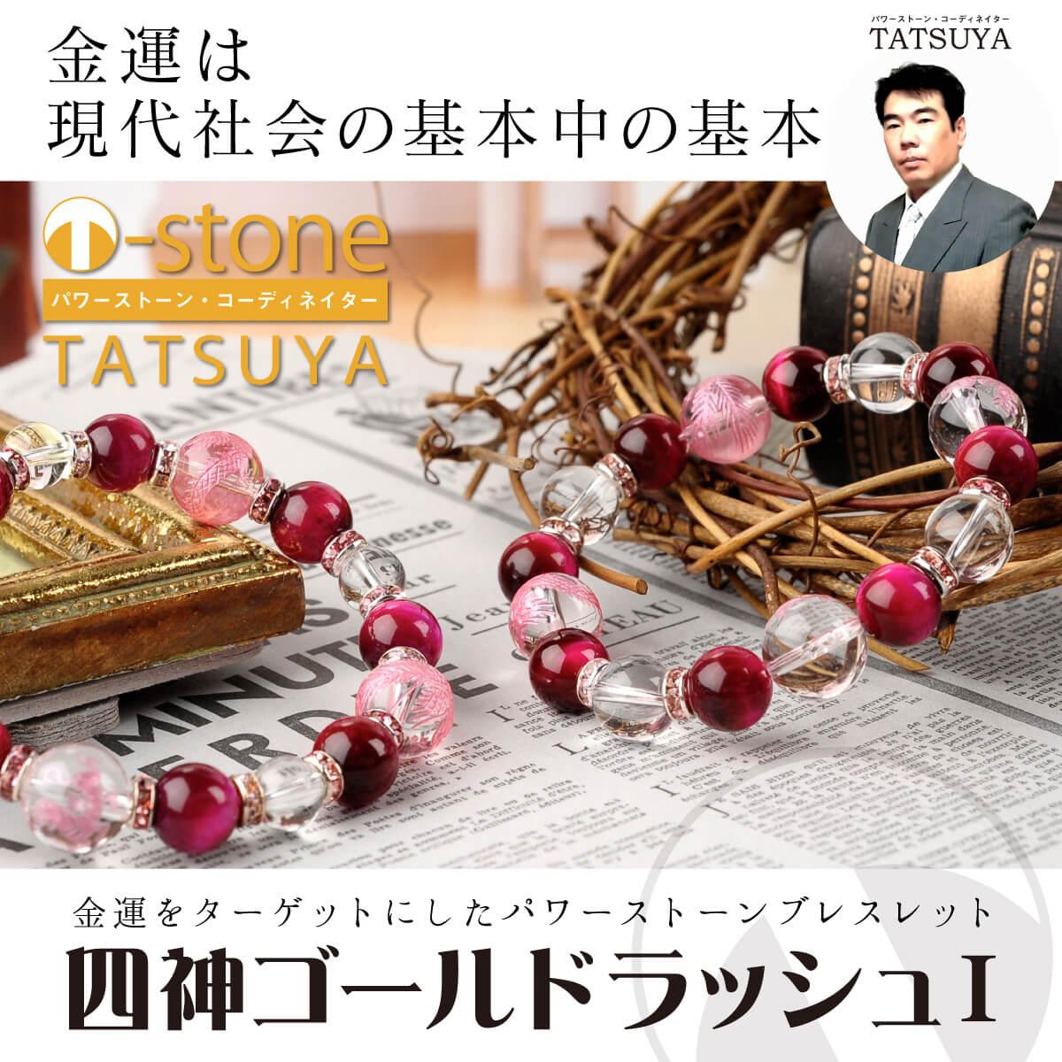 【T-stone】 四神ゴールドラッシュ� ≫オーダーメイドの開運ブレスレット→金運に! 開運グッズ