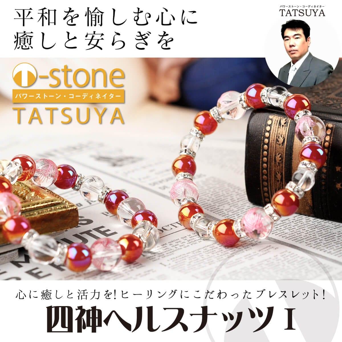【T-stone】 四神ヘルスナッツ� ≫オーダーメイドの開運ブレスレット→心の癒し! 開運グッズ