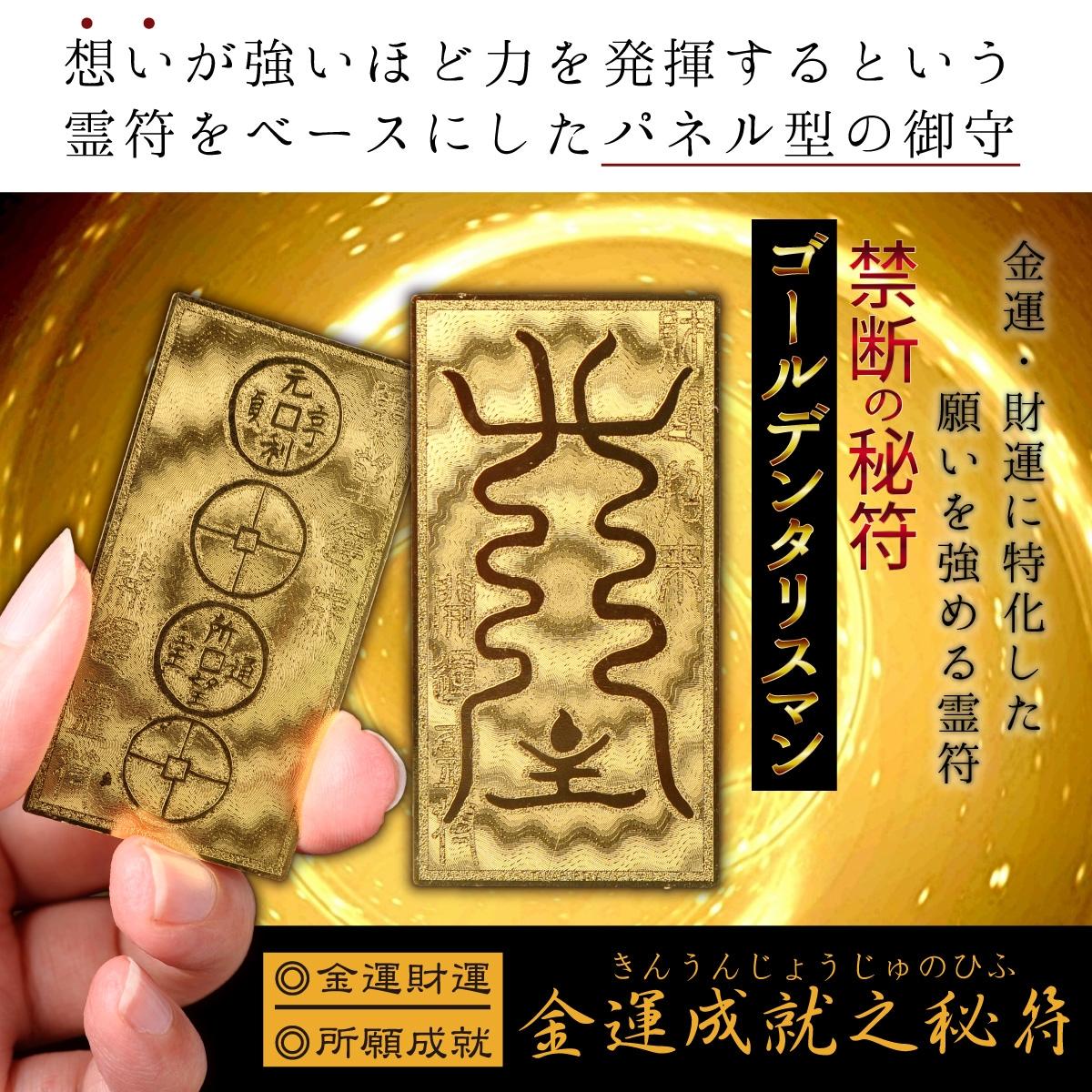 【霊符・御守】 ゴールデンタリスマン 金運成就之秘符 ≫金運と願望成就 開運グッズ