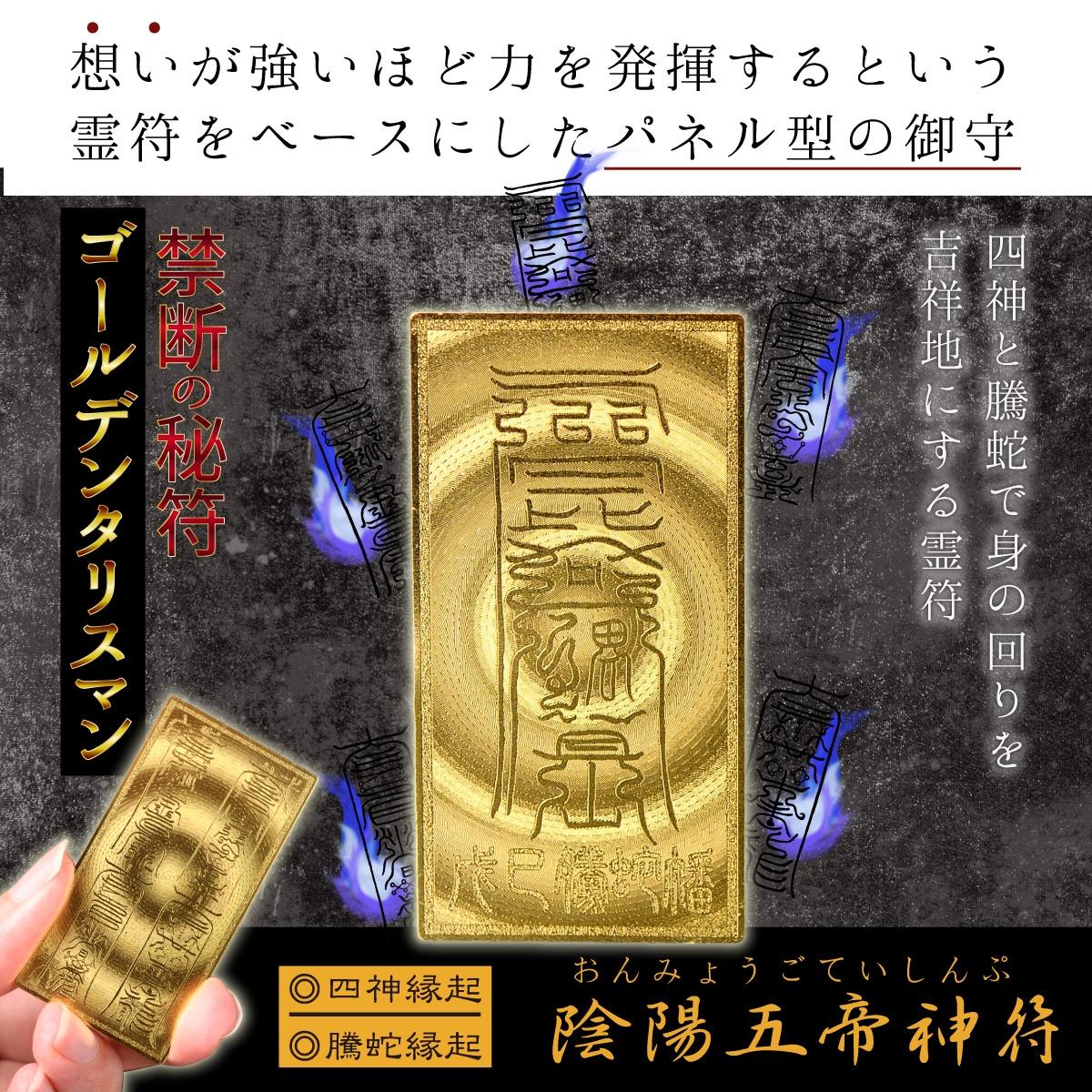 【霊符・御守】 ゴールデンタリスマン 陰陽五帝神符 ≫厄除け安定 開運グッズ