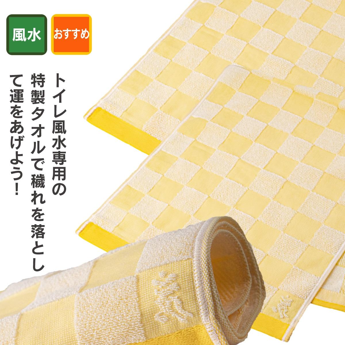 金運招来タオル『トイレの神様』(3枚組) 開運グッズ