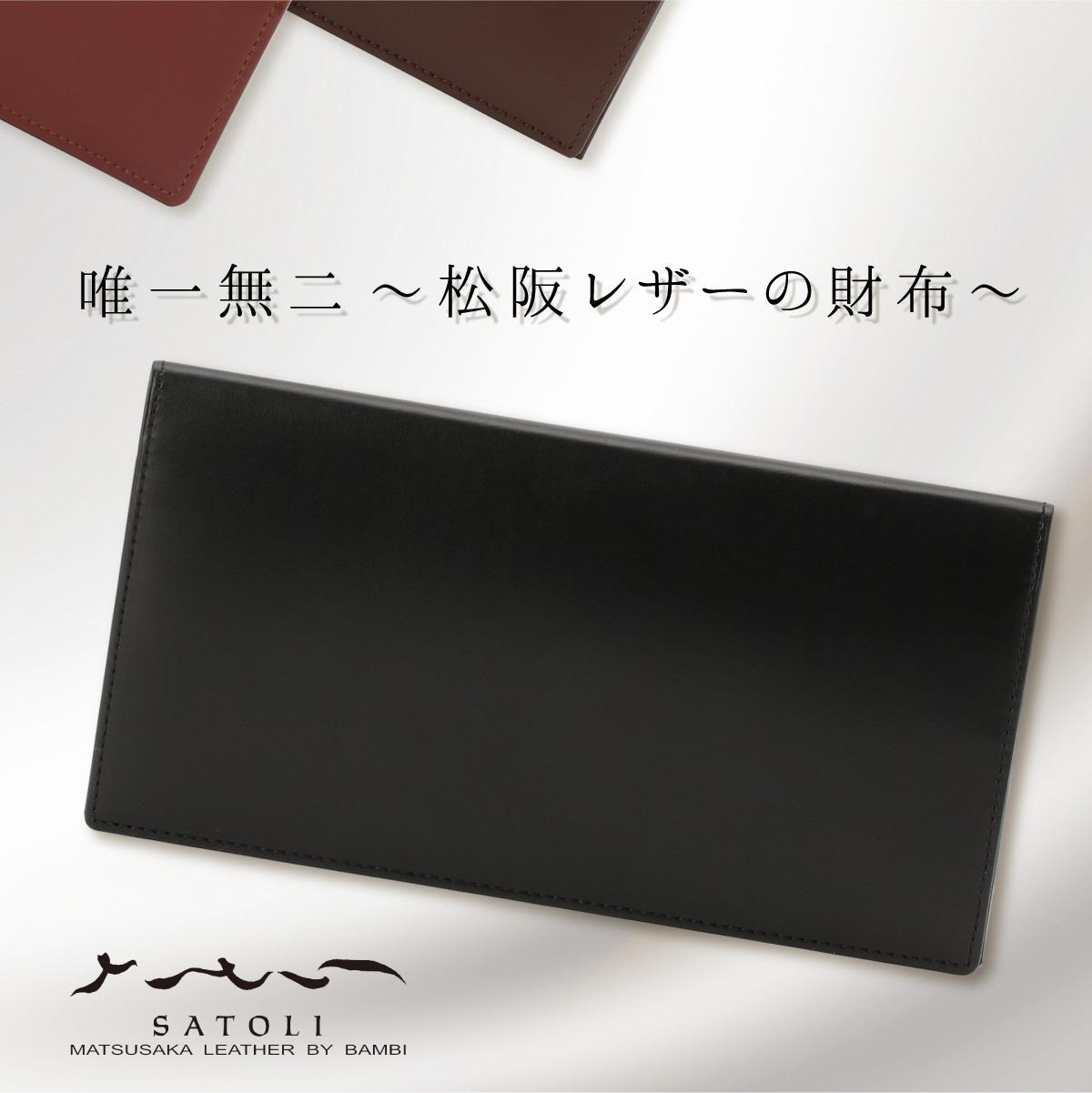松阪レザーのプレミアム財布 さとり 長財布 【カラー:硯】 開運グッズ