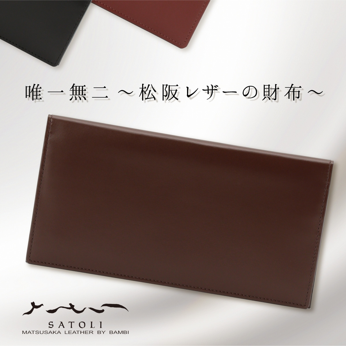 松阪レザーのプレミアム財布 さとり 長財布 【カラー:豊土】 開運グッズ