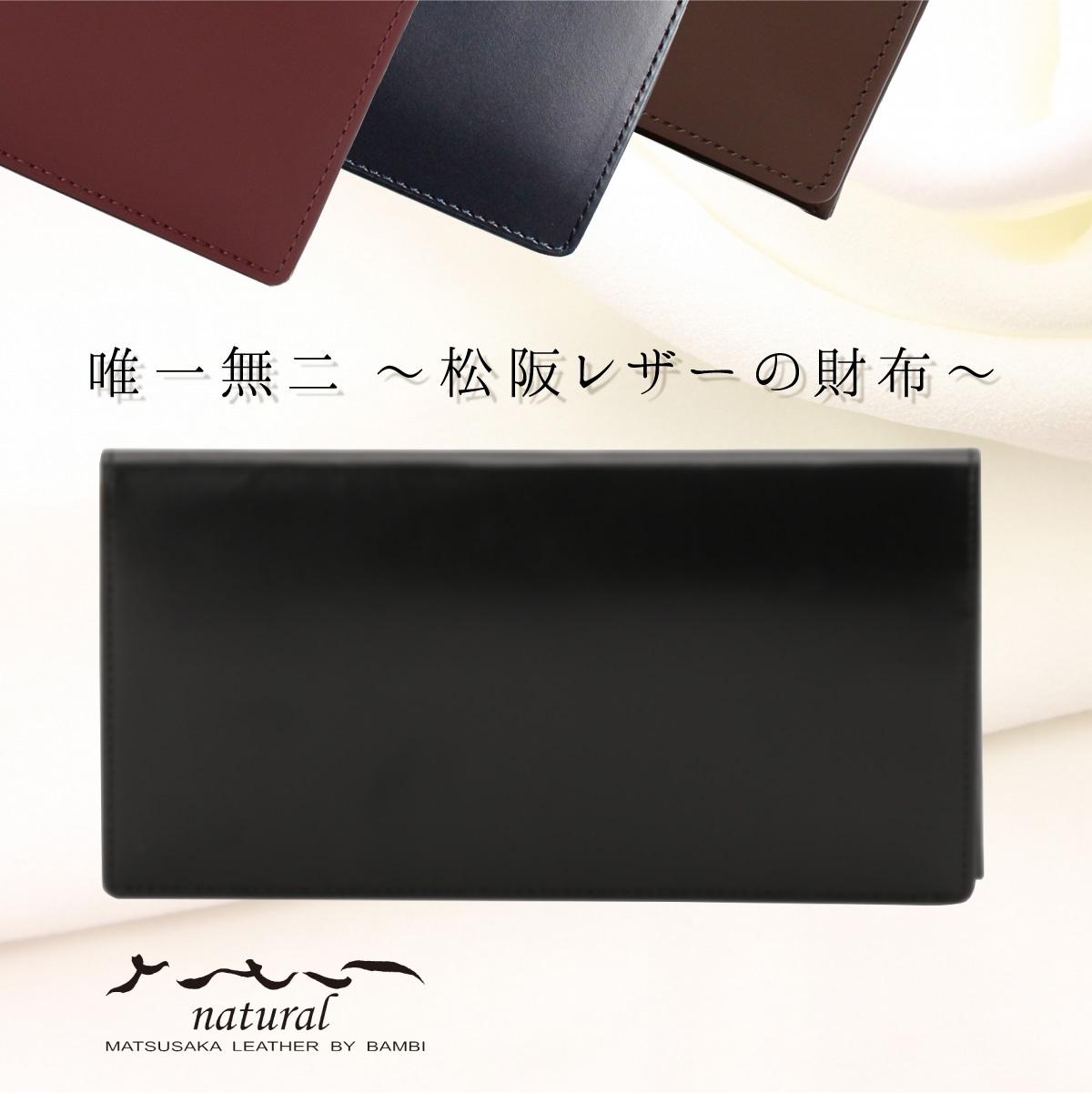 松阪レザーのプレミアム財布 さとりナチュラル 長財布 【カラー:硯】 開運グッズ